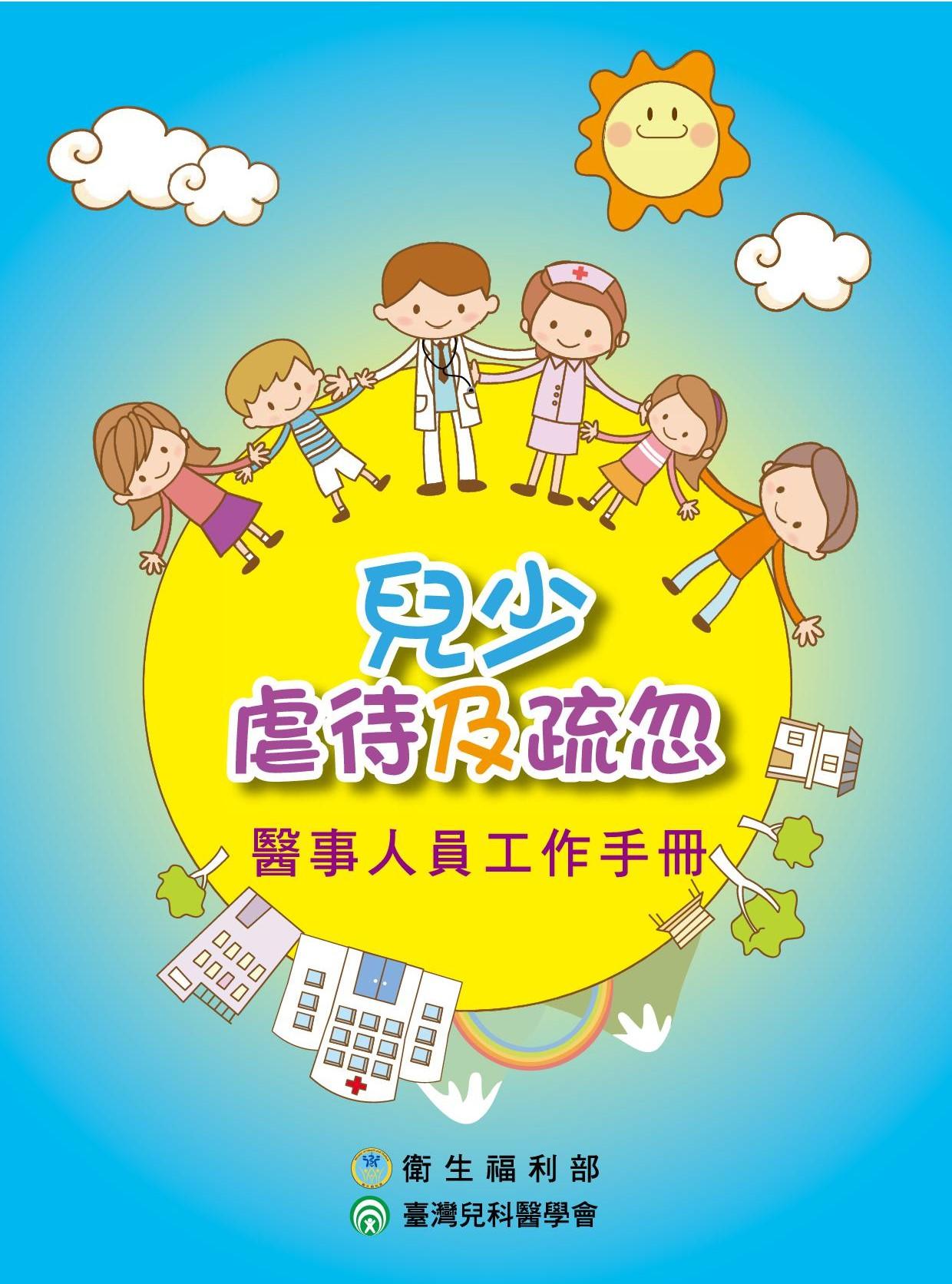 兒少虐待及疏忽-醫事人員工作手冊(2014年12月出版)
