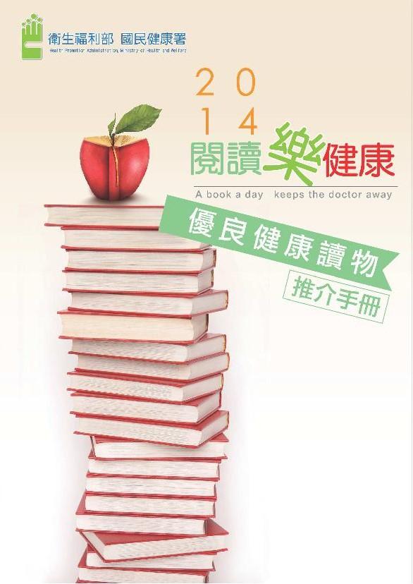 健康讀物推介手冊(2014閱讀樂健康)