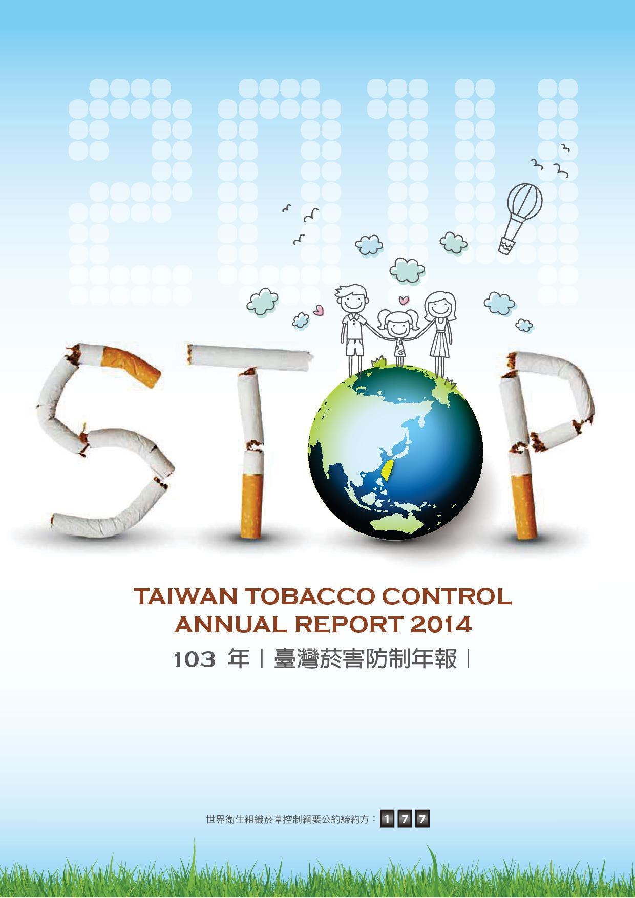 2014年台灣菸害防制年報