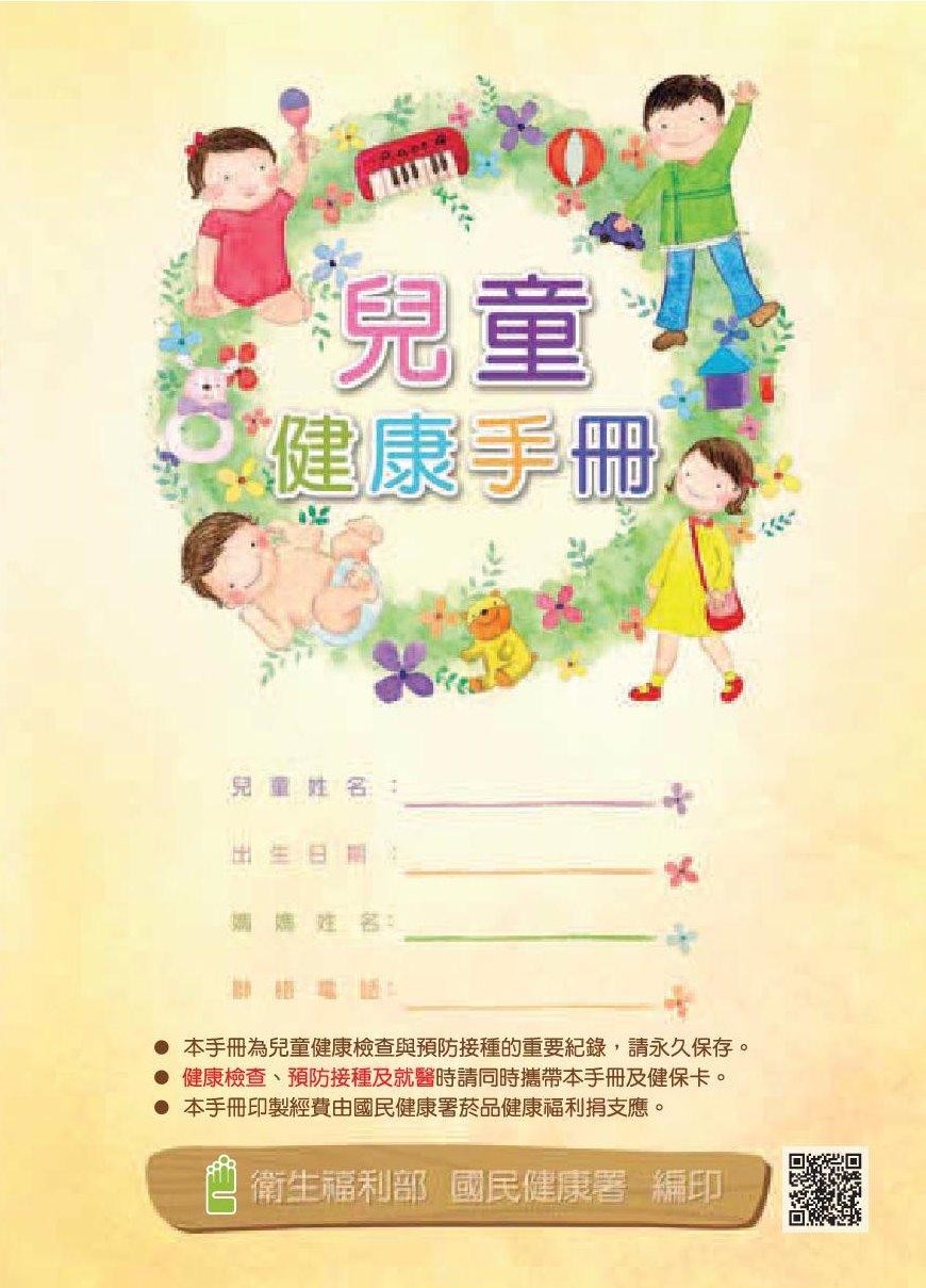兒童 健康 手冊 第 12 版