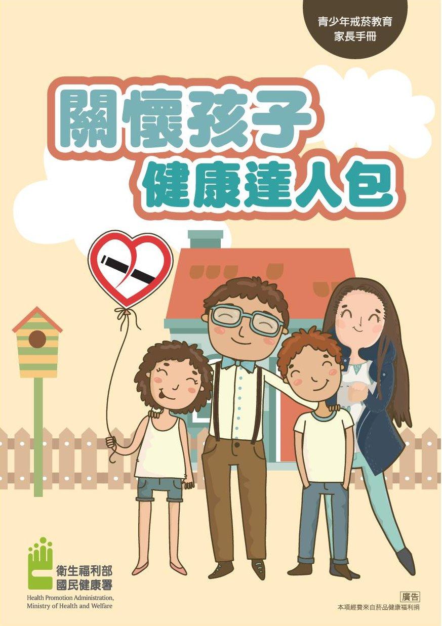 青少年戒菸教育家長手冊-關懷孩子健康達人包
