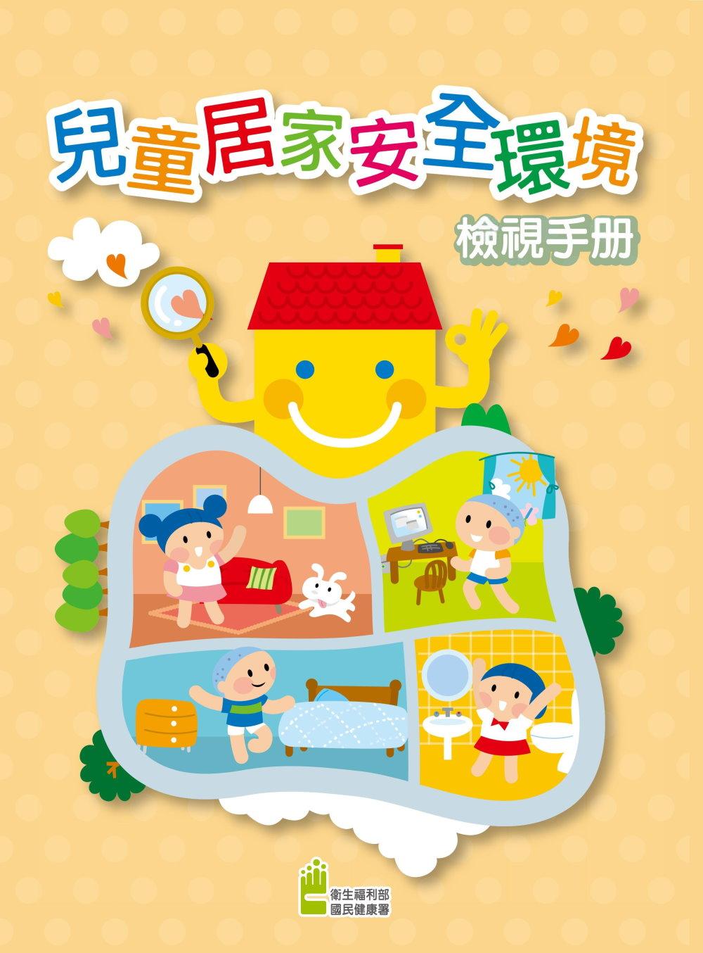 兒童居家安全環境檢視手冊