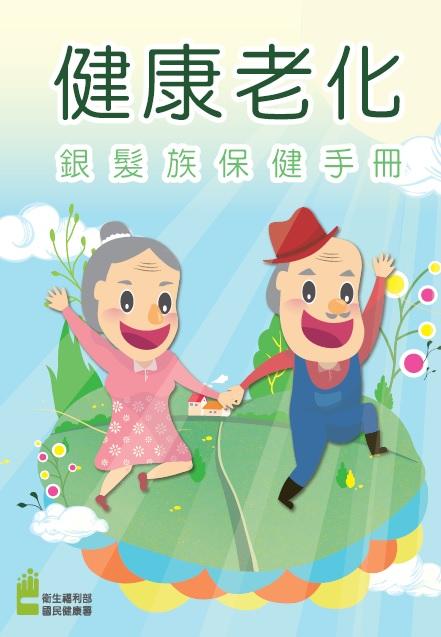 健康老化 銀髮族保健手冊