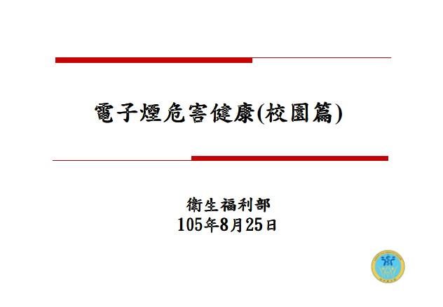 「電子煙危害健康」簡報(校園篇)