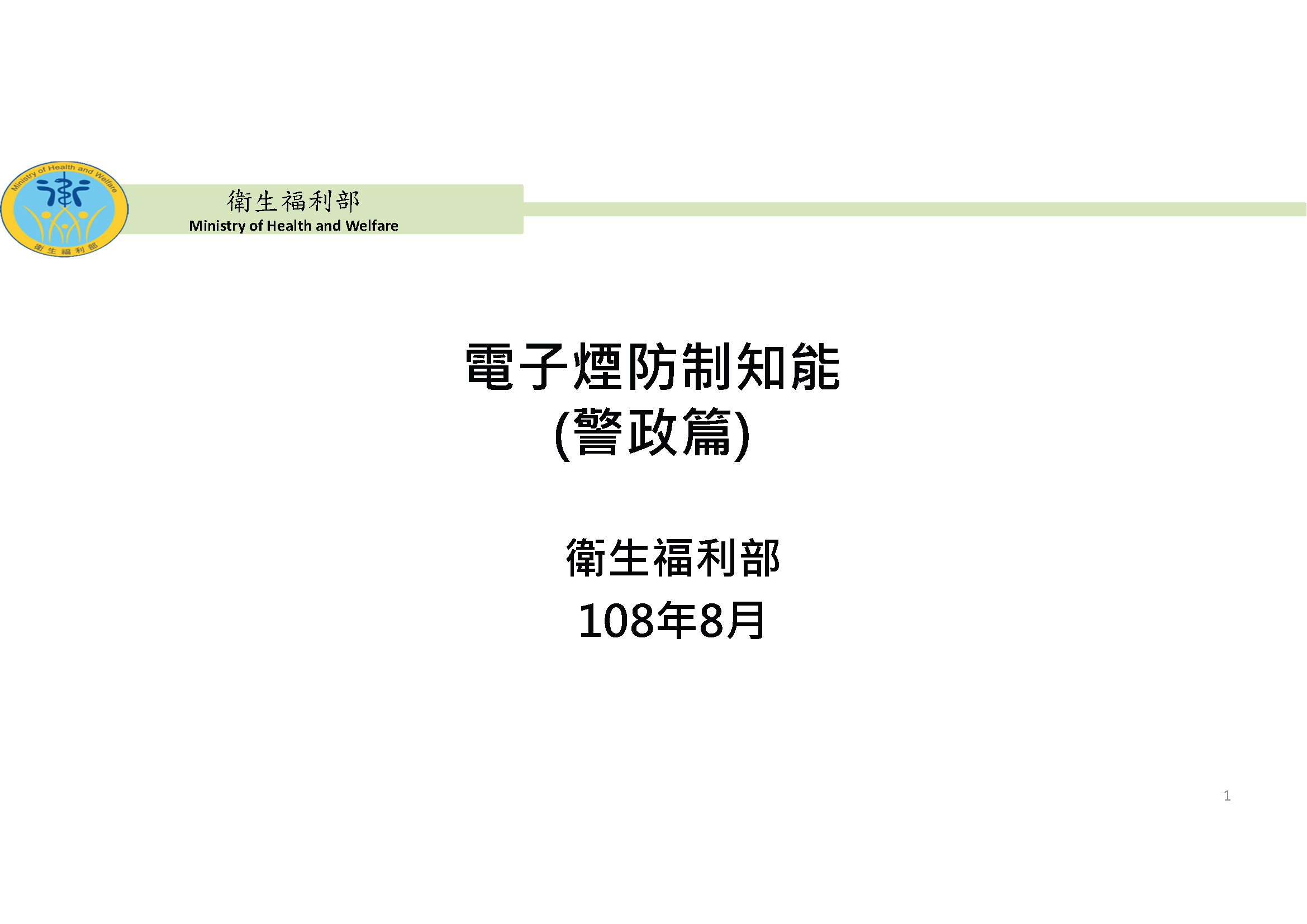 「電子煙防制知能」簡報(警政篇)