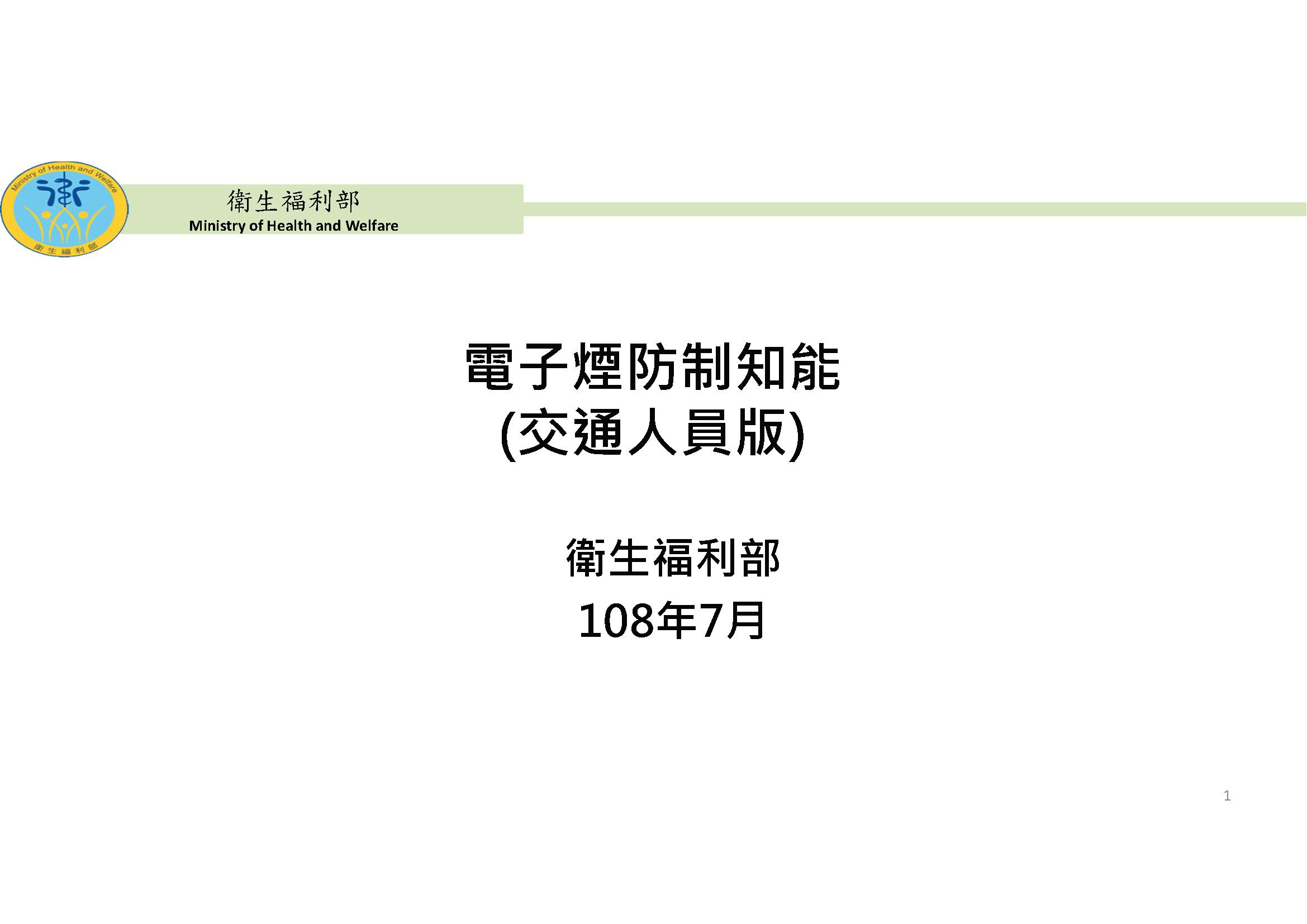 「電子煙防制知能」簡報(交通人員版)