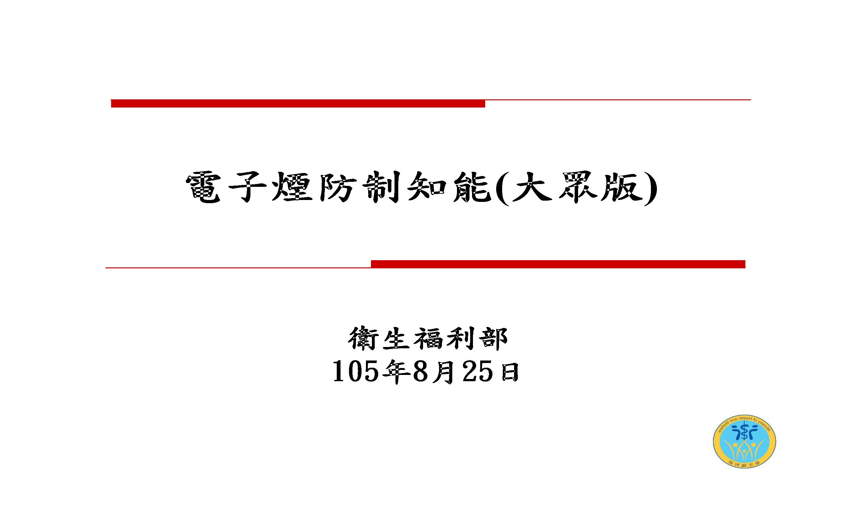 「電子煙防制知能」簡報(大眾版)
