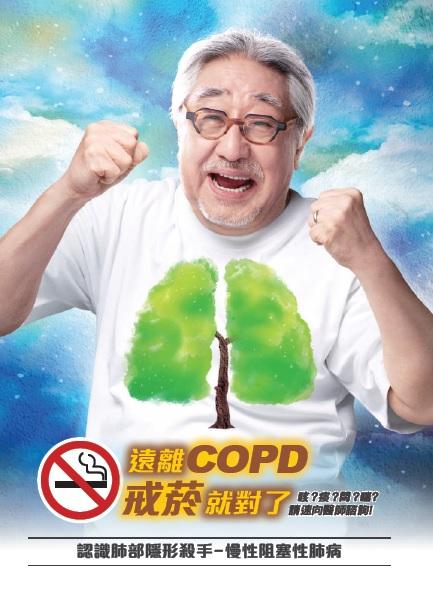 遠離COPD戒菸就對了 (手冊)