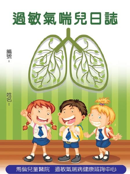 過敏氣喘兒日誌