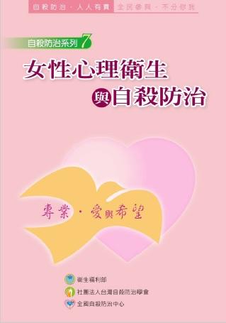 自殺防治系列7-女性心理衛生與自殺防治手冊