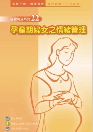 自殺防治系列22-孕產期婦女之情緒管理