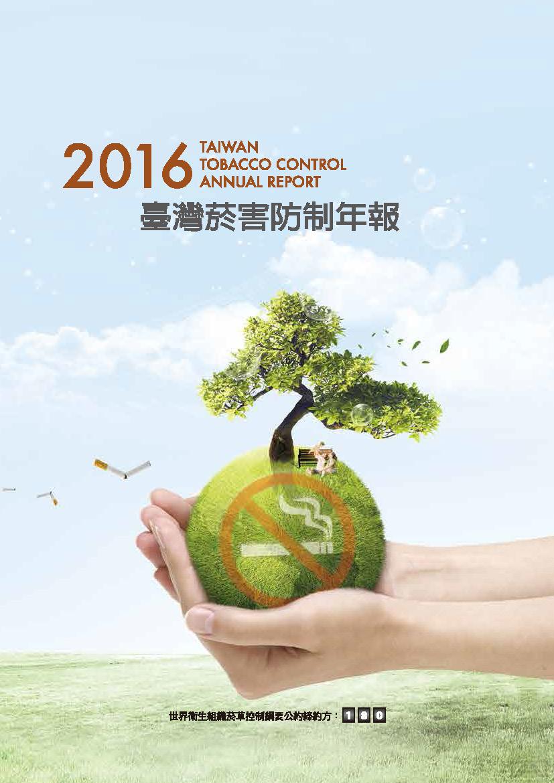 2016年台灣菸害防制年報