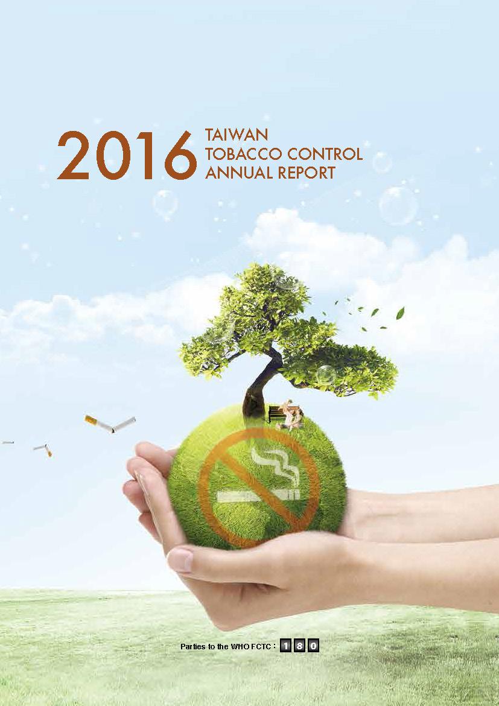 Taiwan Tobacco Control Annual Report 2016 台灣菸害防制年報(英文版)