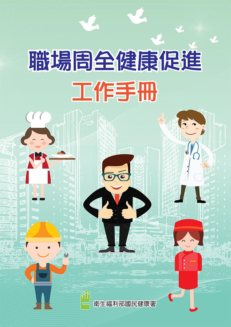職場周全健康促進工作手冊