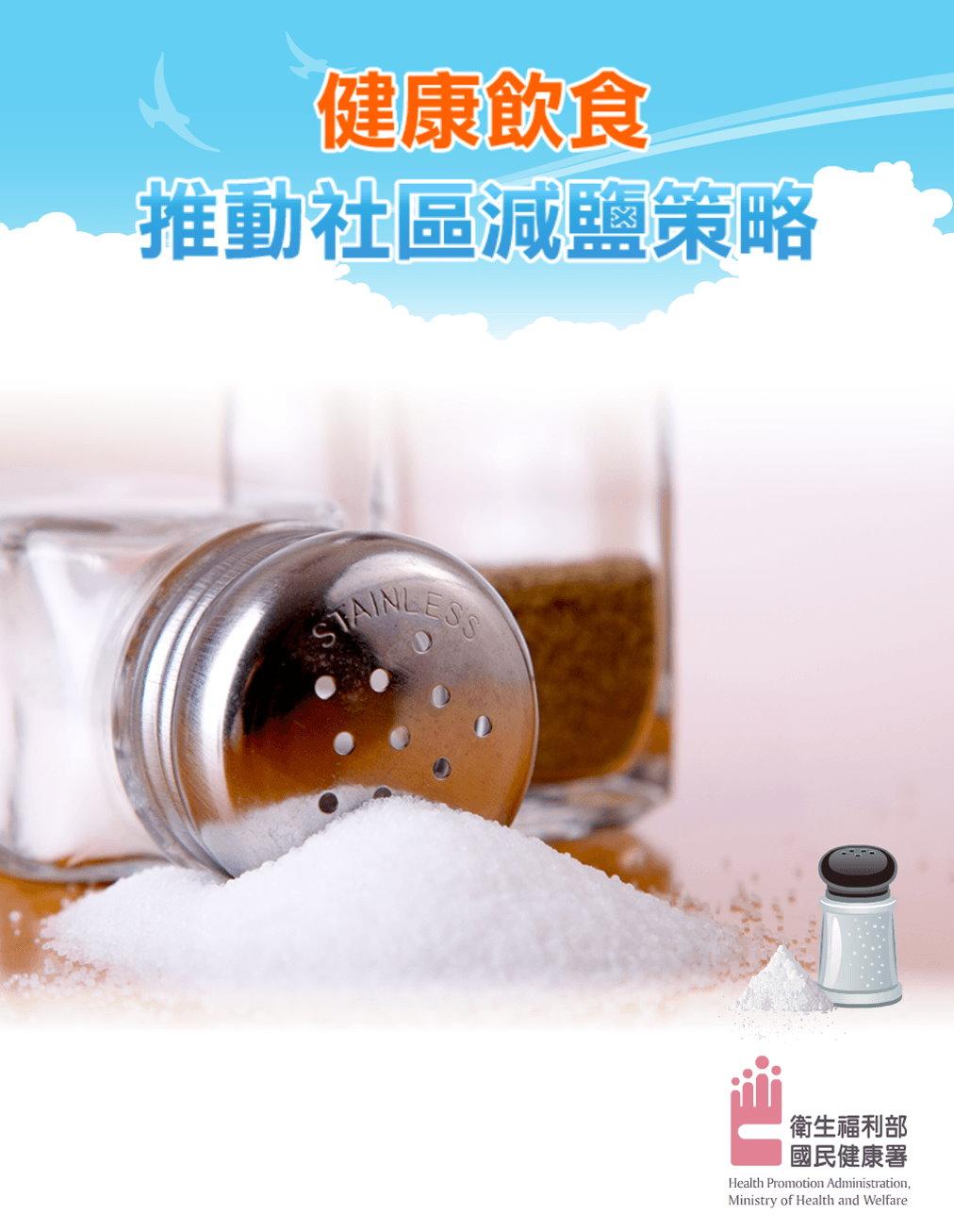 推動社區減鹽策略