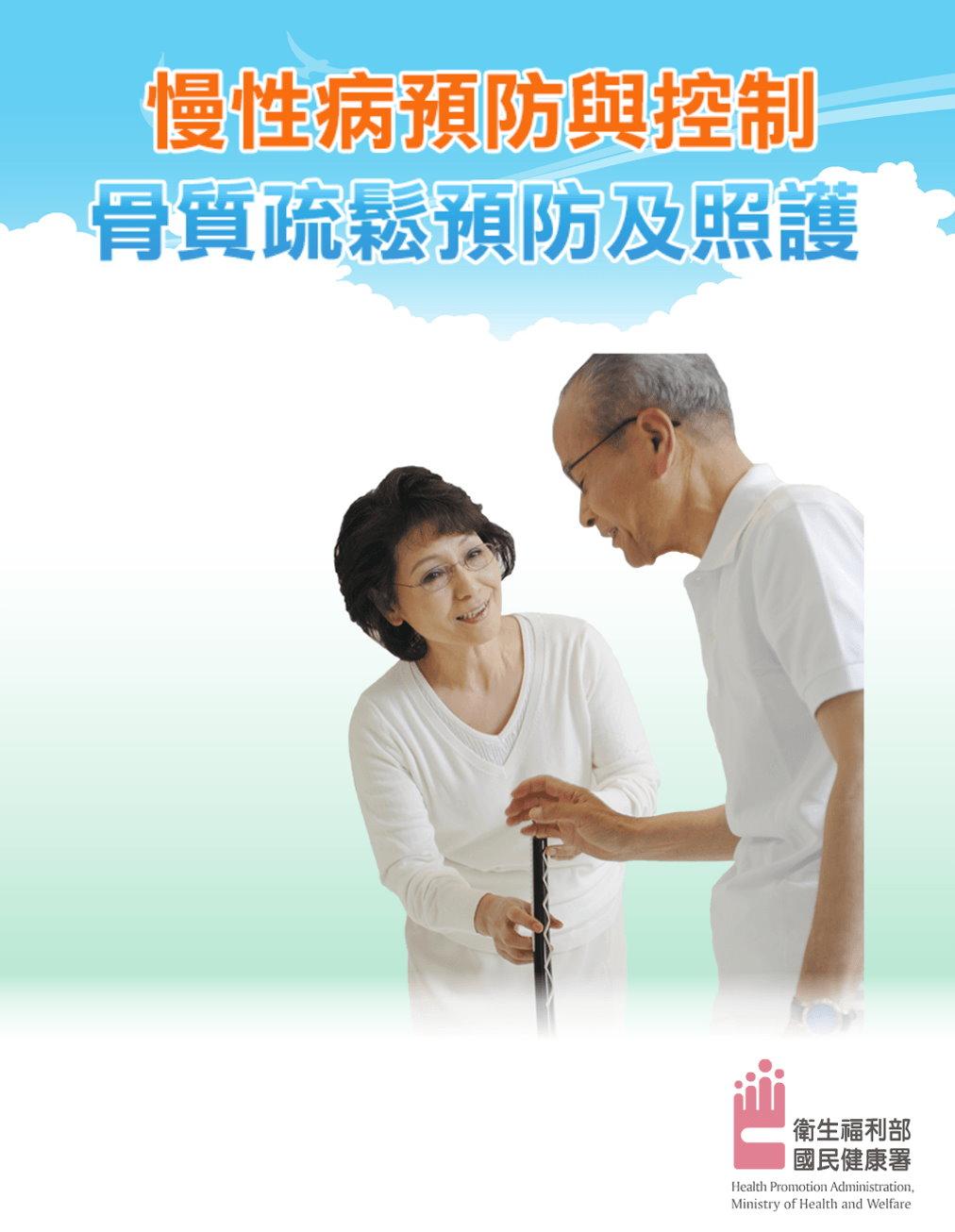 骨質疏鬆預防及照護