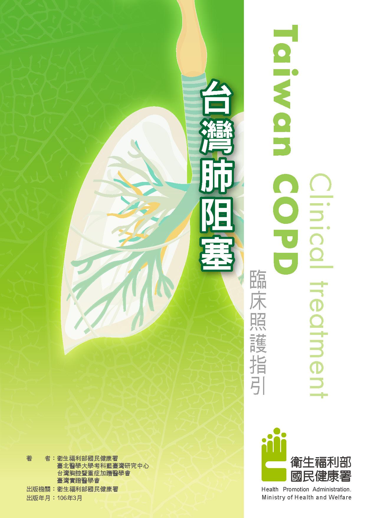 台灣肺阻塞臨床照護指引