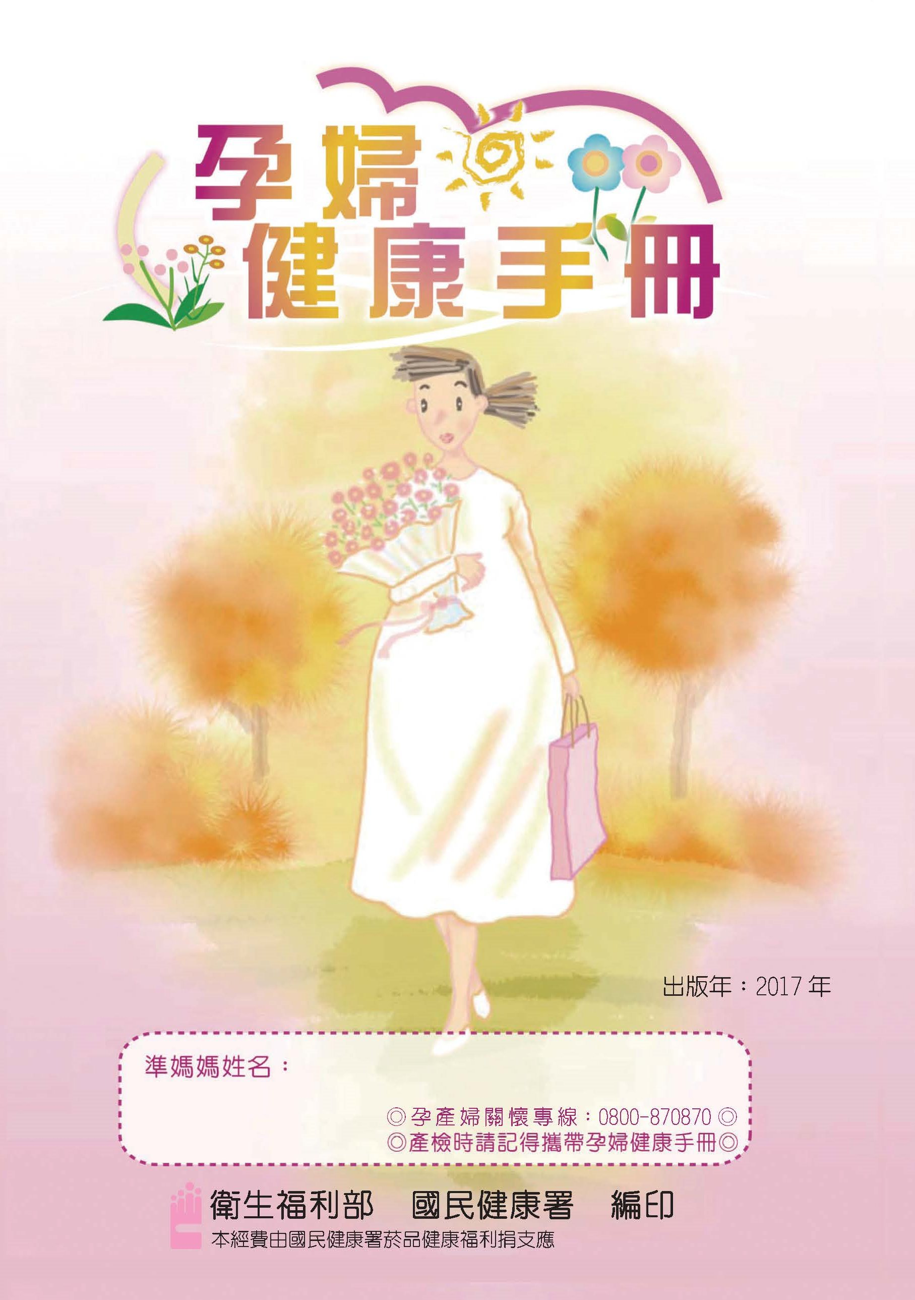 孕婦健康手冊-中文版(106年6月出版)