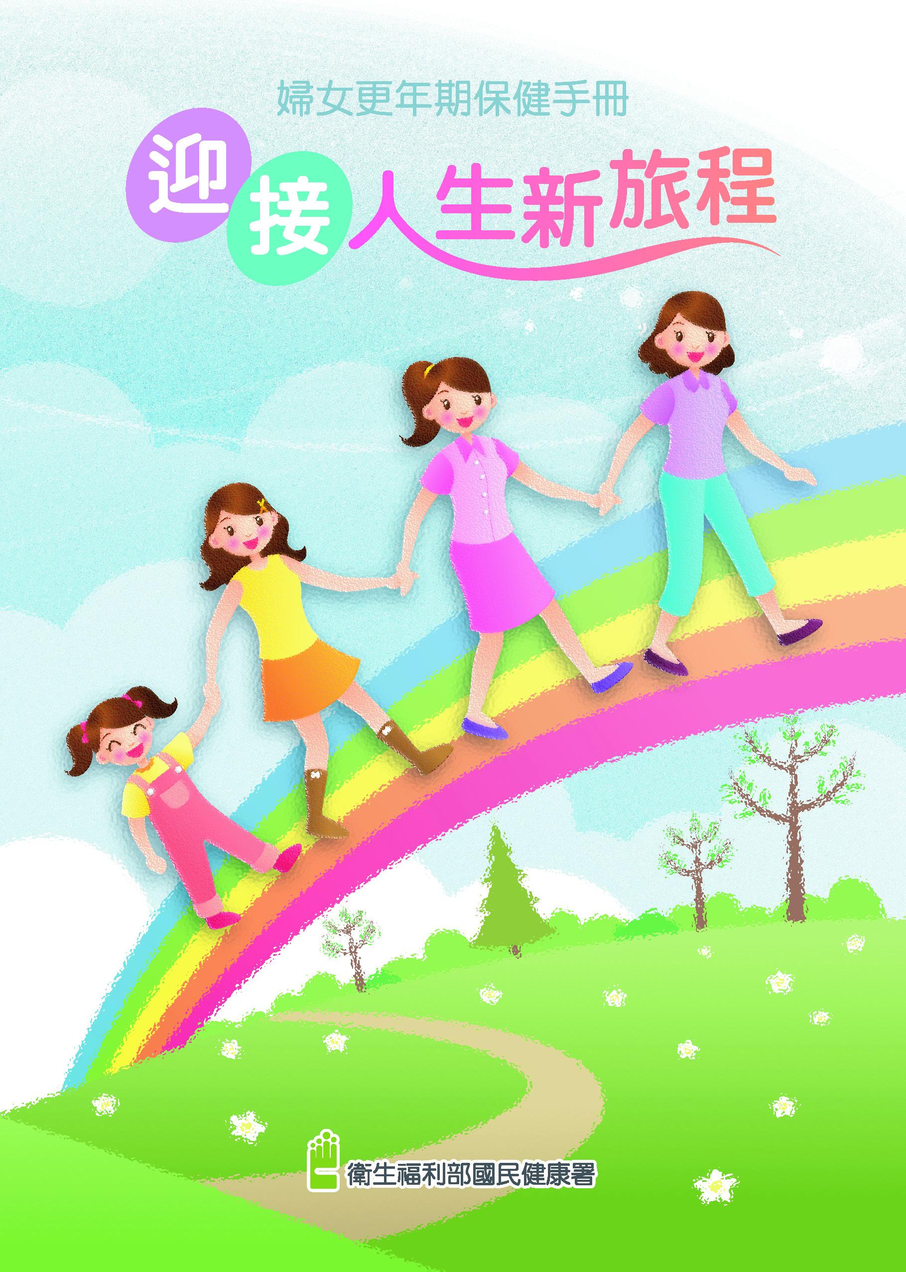 婦女更年期保健手冊-迎接人生新旅程(2017年版)
