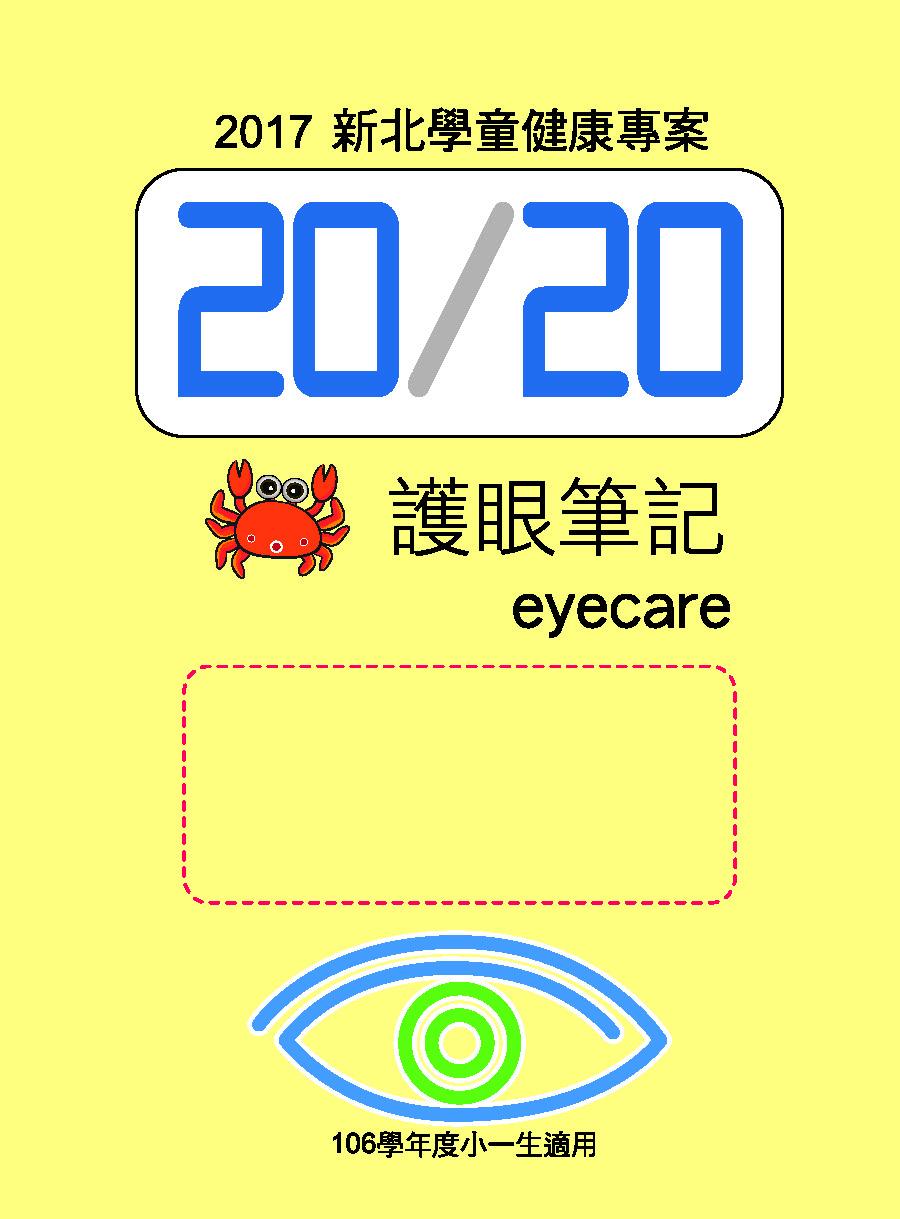 2017新北學童健康專案20/20護眼筆記