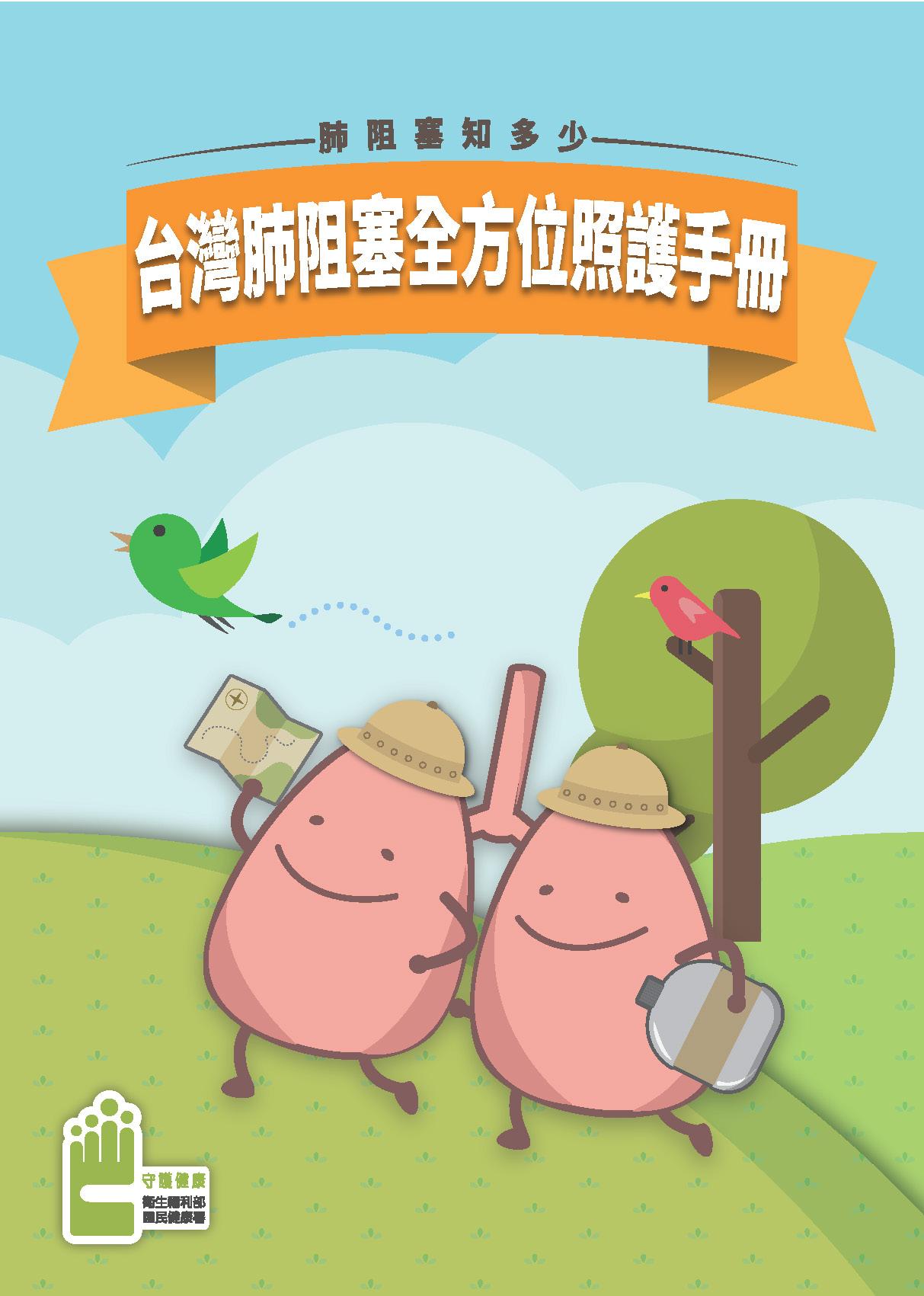肺阻塞知多少 手冊_國健署(印刷版)
