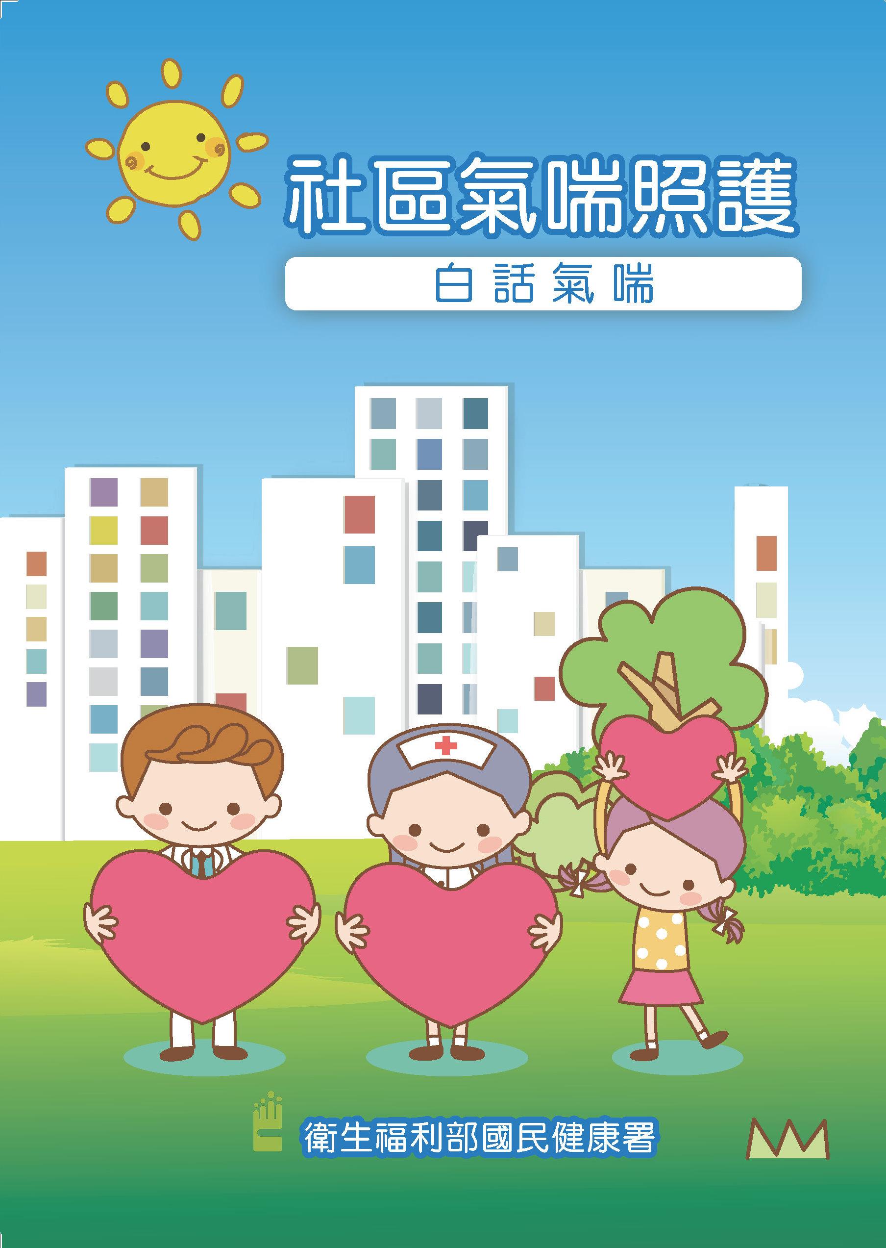 社區氣喘照護手冊