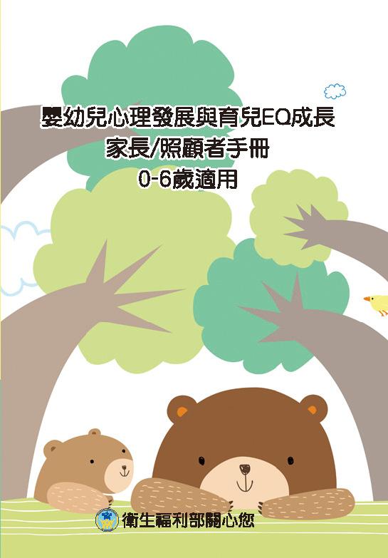 嬰幼兒心理發展與育兒EQ成長-家長照顧者手冊-0-6歲適用