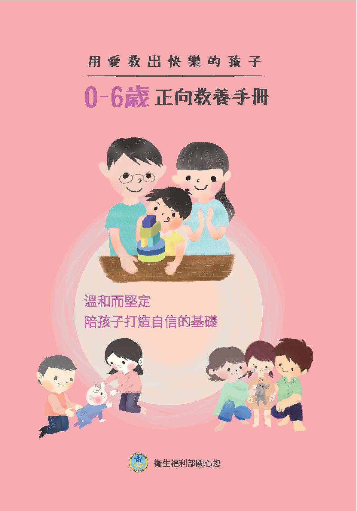 用愛教出快樂的孩子-0-6歲正向教養手冊