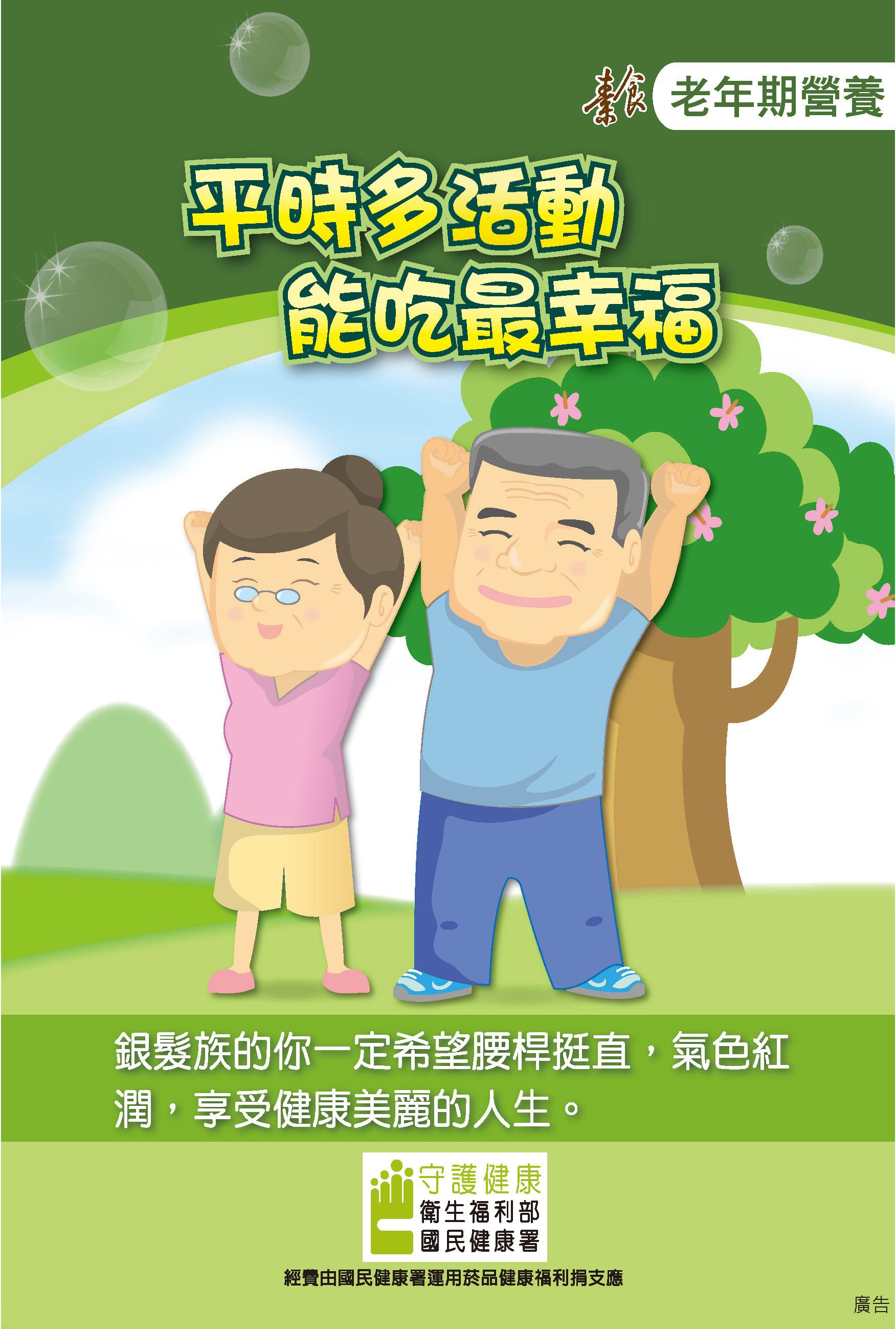 素食老年期營養手冊