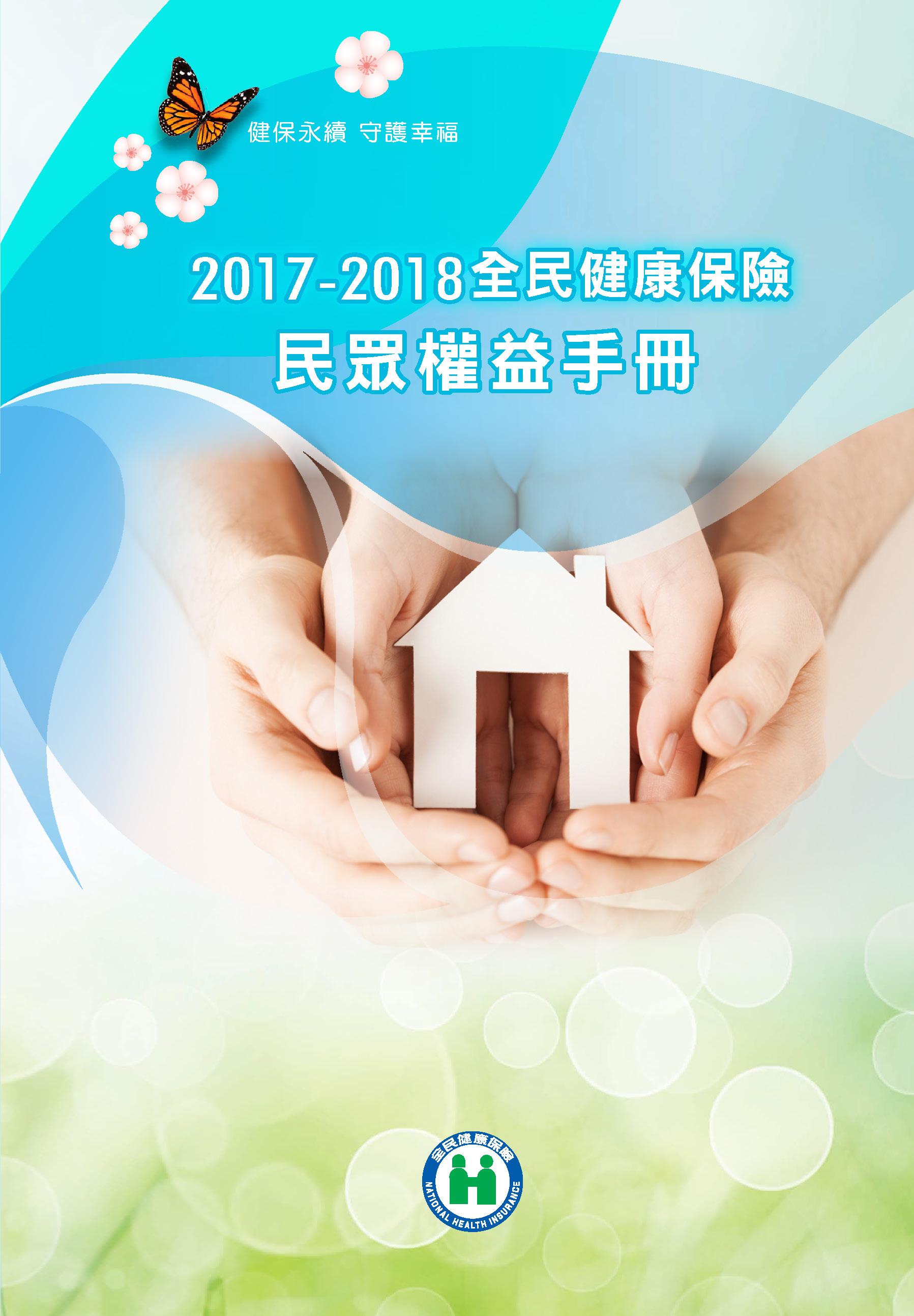 2017-2018 全民健保民眾權益手冊(國語版)