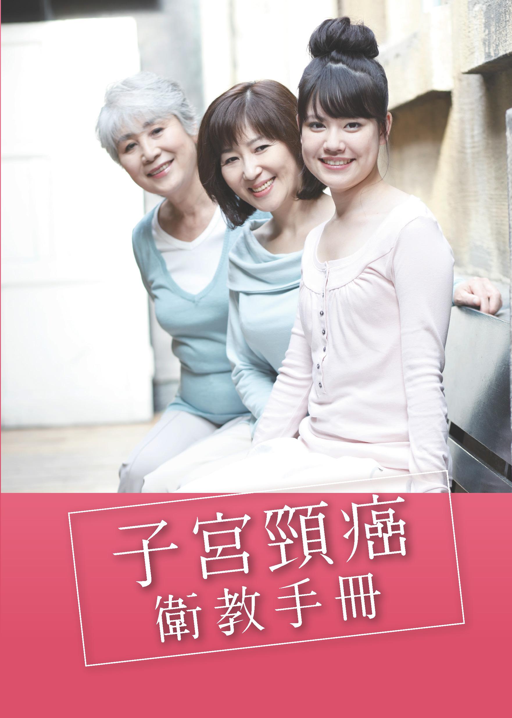 子宮頸癌衛教手冊