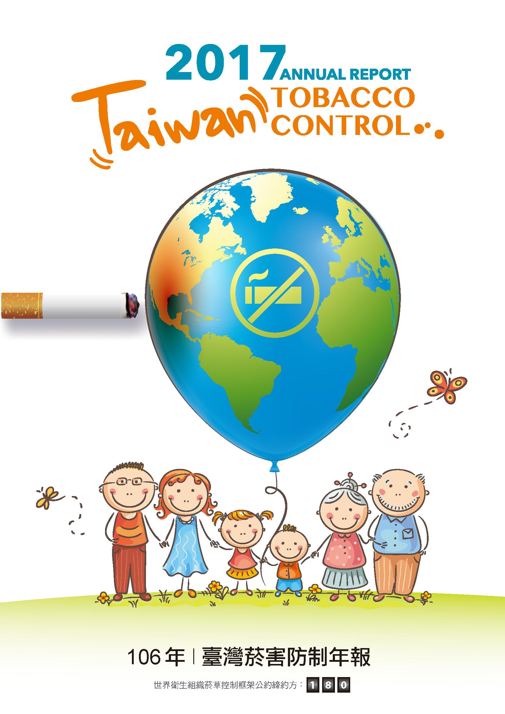 2017年台灣菸害防制年報