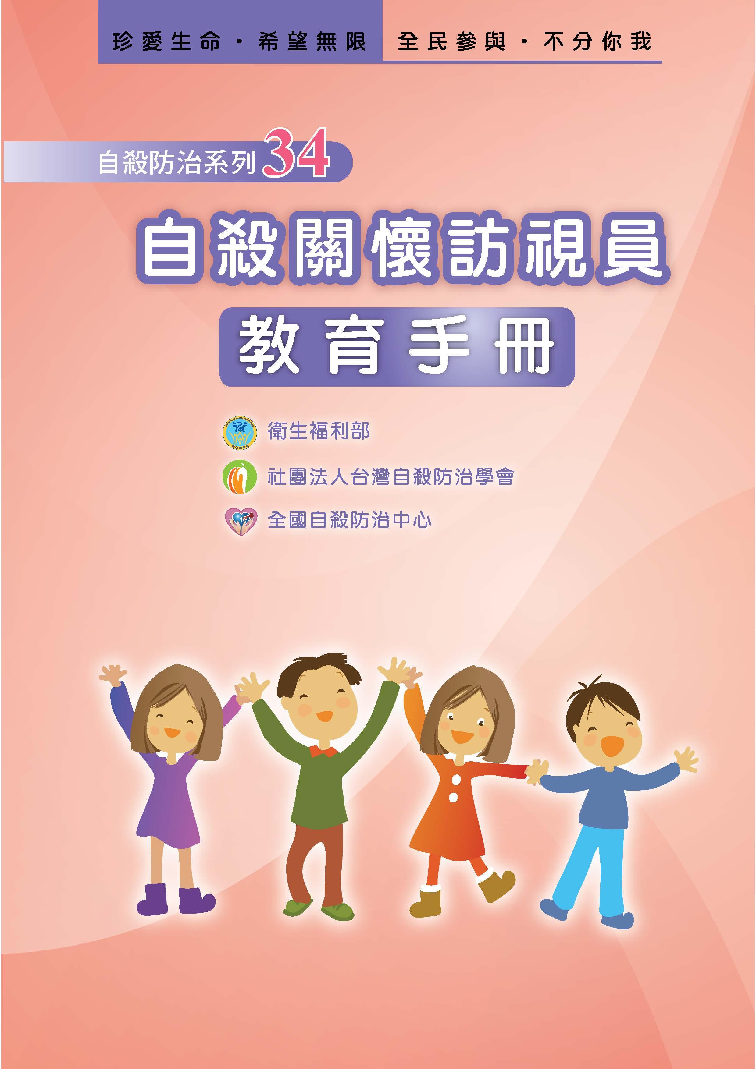 自殺防治系列手冊34─自殺關懷訪視員教育手冊
