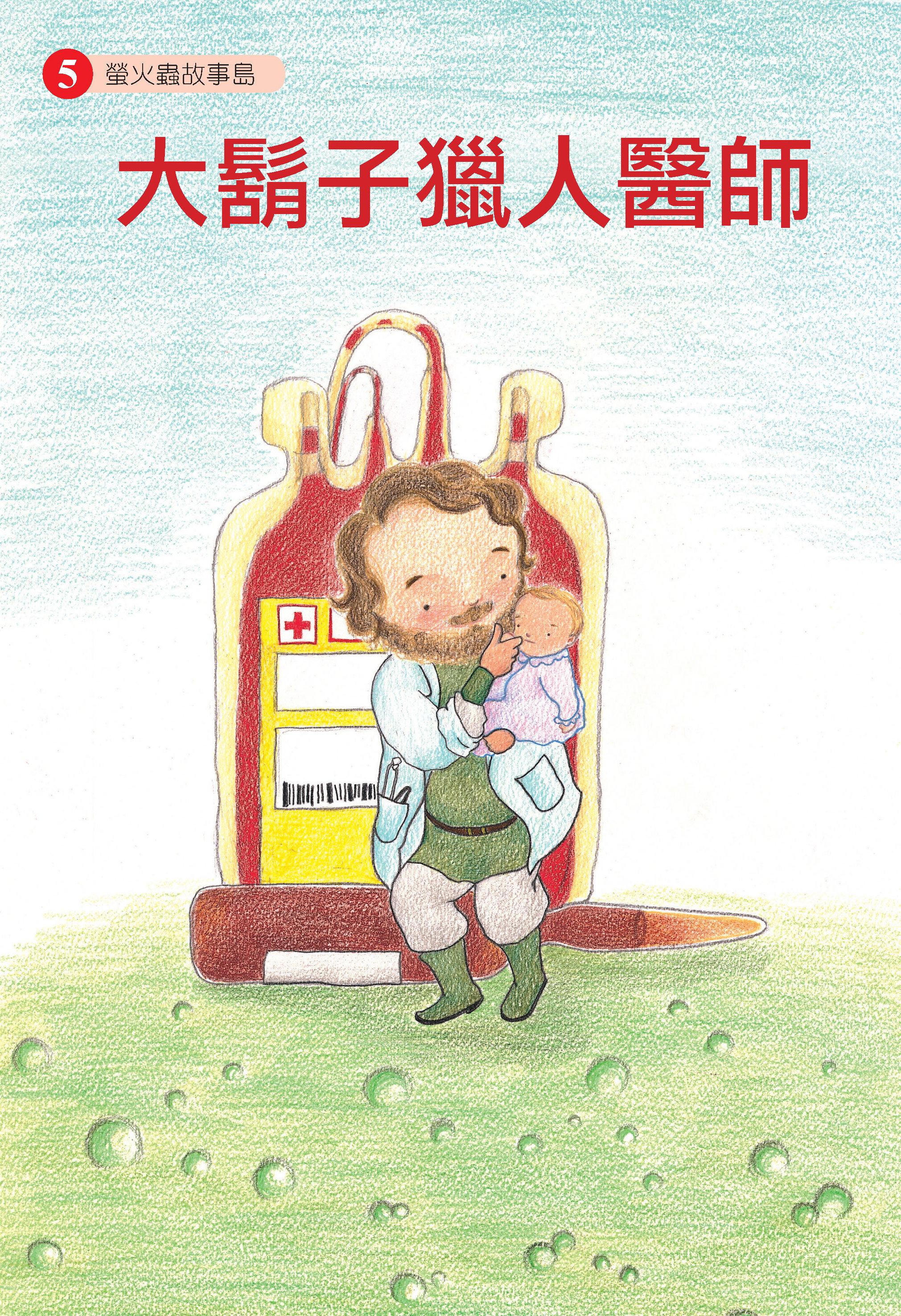螢火蟲故事繪本5-大鬍子獵人醫師(重型海洋性貧血)