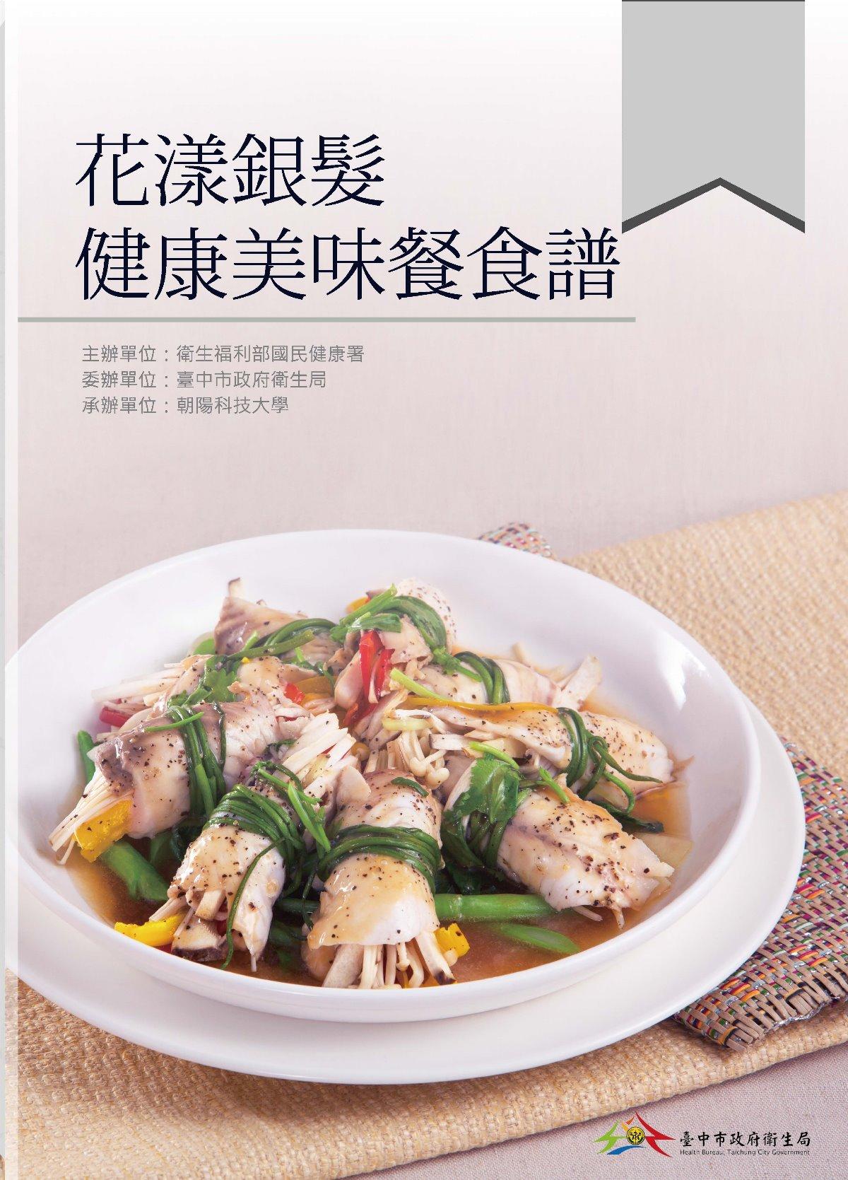 花漾銀髮健康美味餐食譜手冊