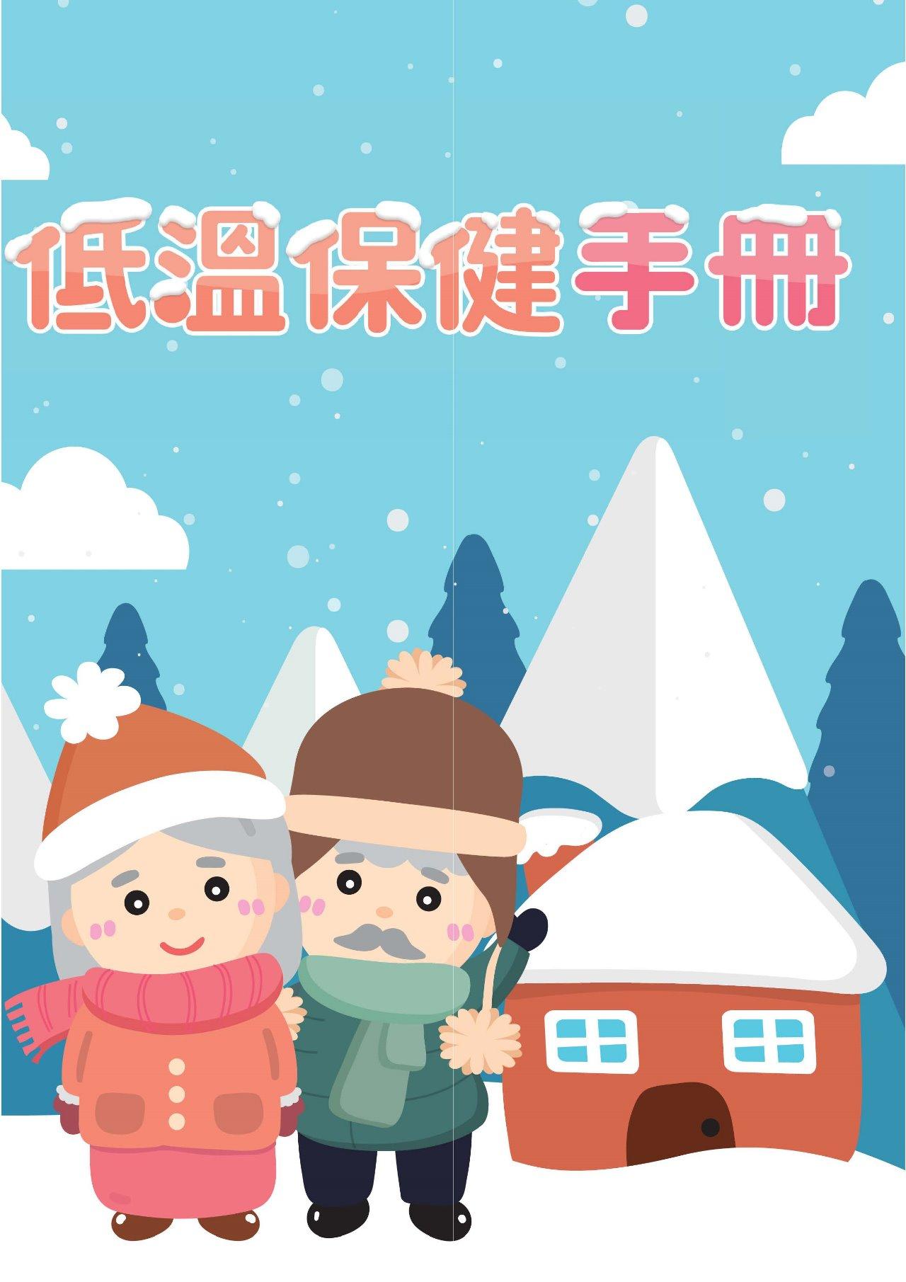 低溫保健手冊(中文版)