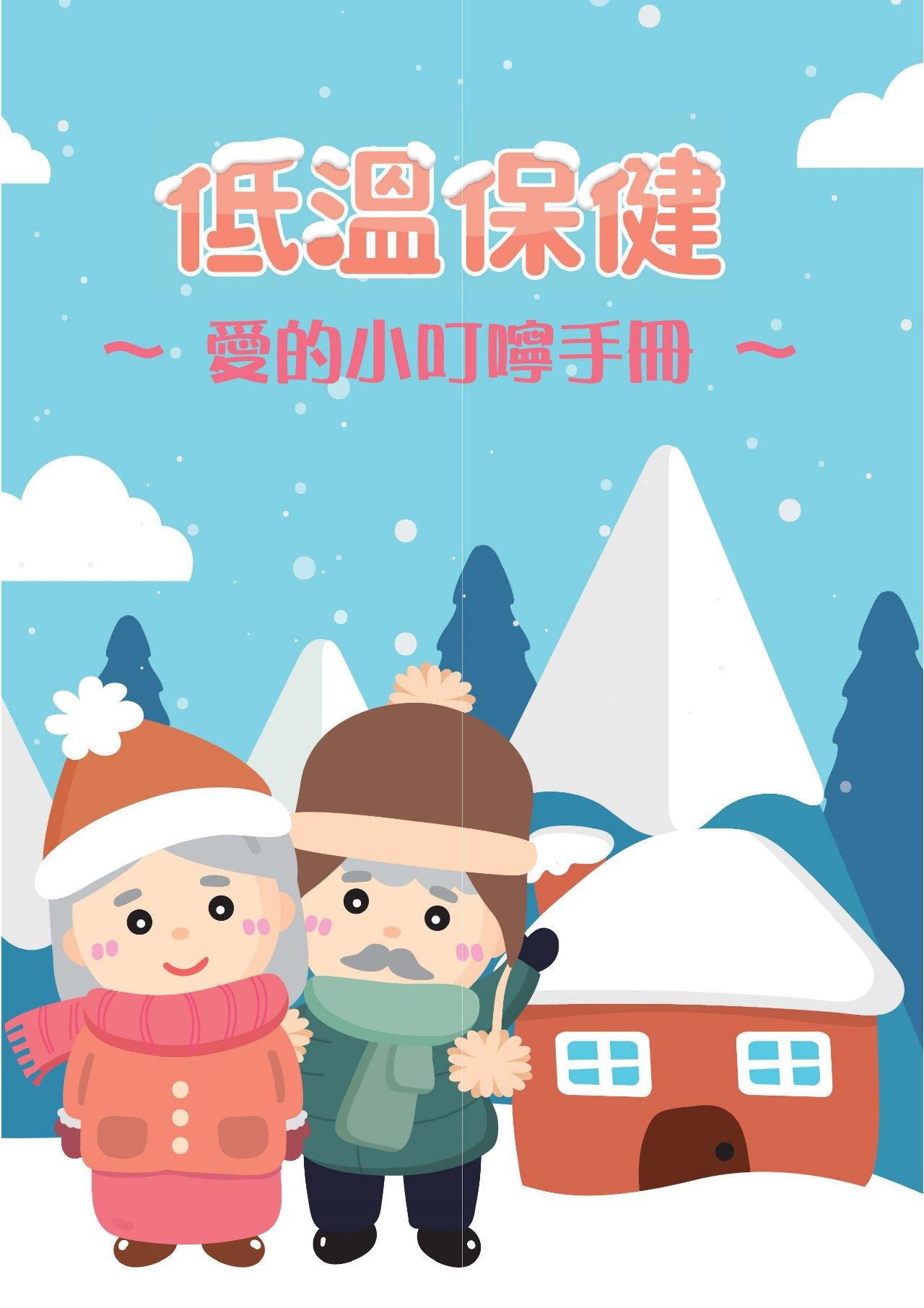 低溫保健手冊-愛的小叮嚀(中文版)