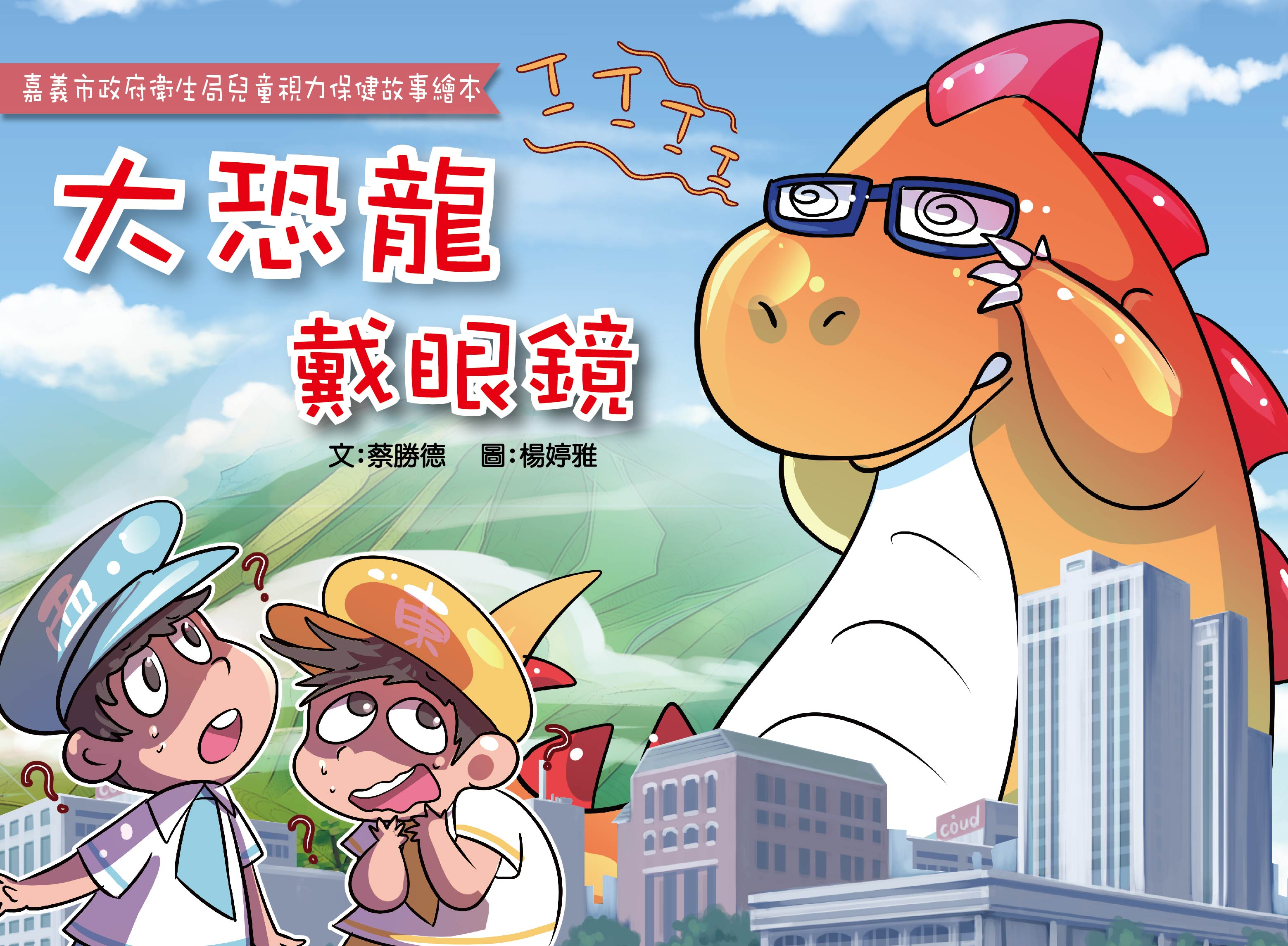 大恐龍戴眼鏡兒童視力保健故事繪本