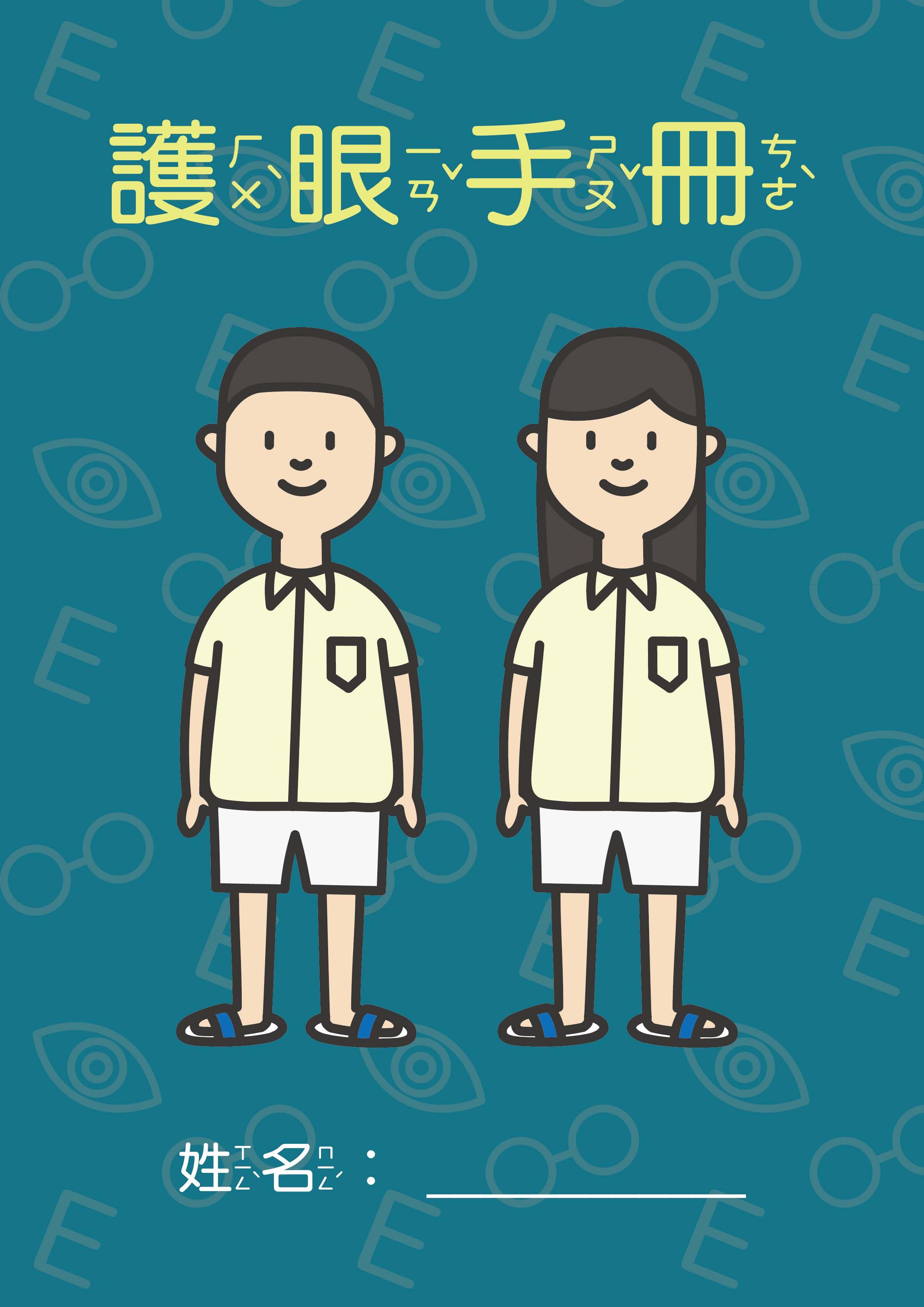 兒童護眼手冊