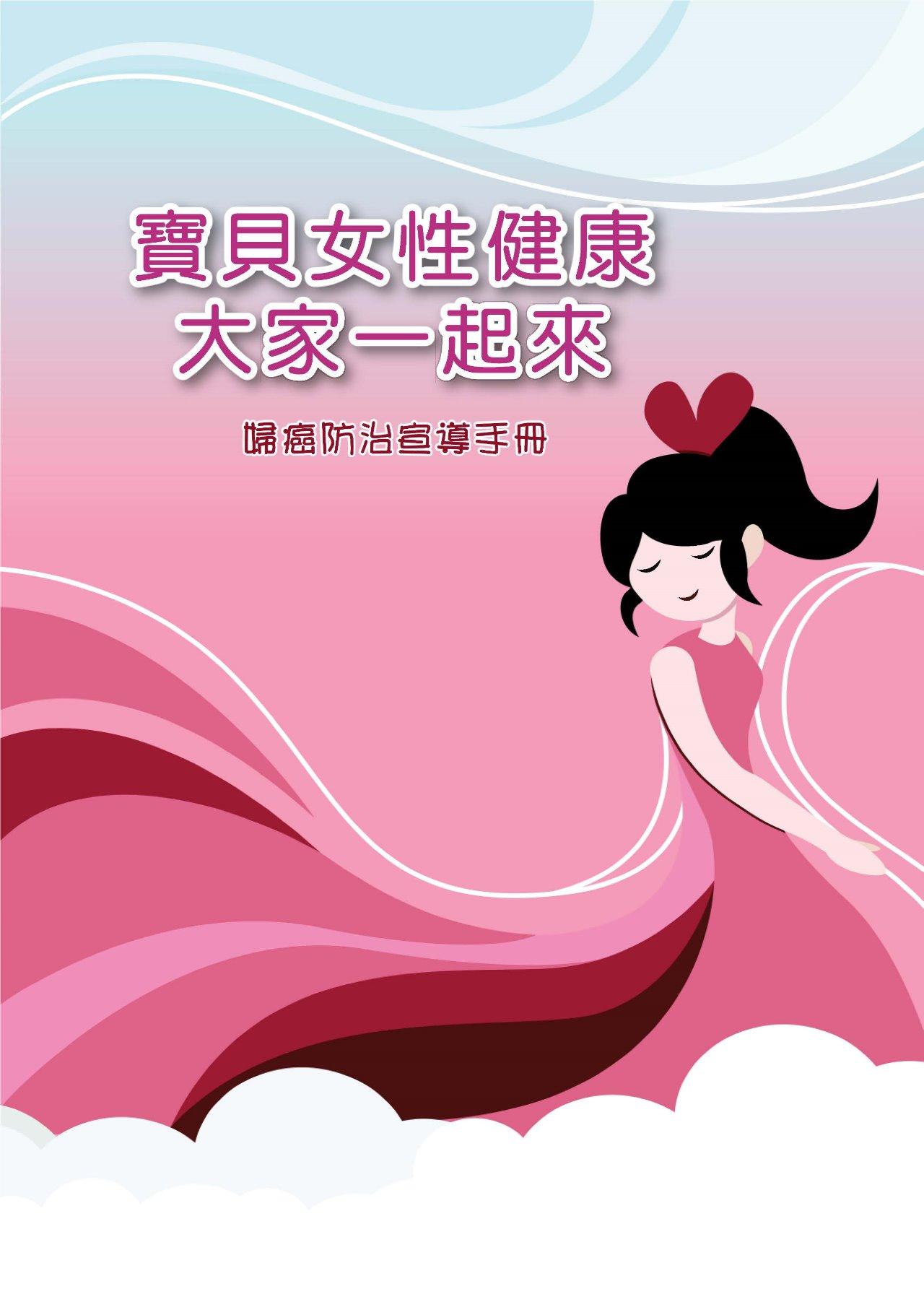 「寶貝女性健康 大家一起來」─婦癌防治宣導手冊