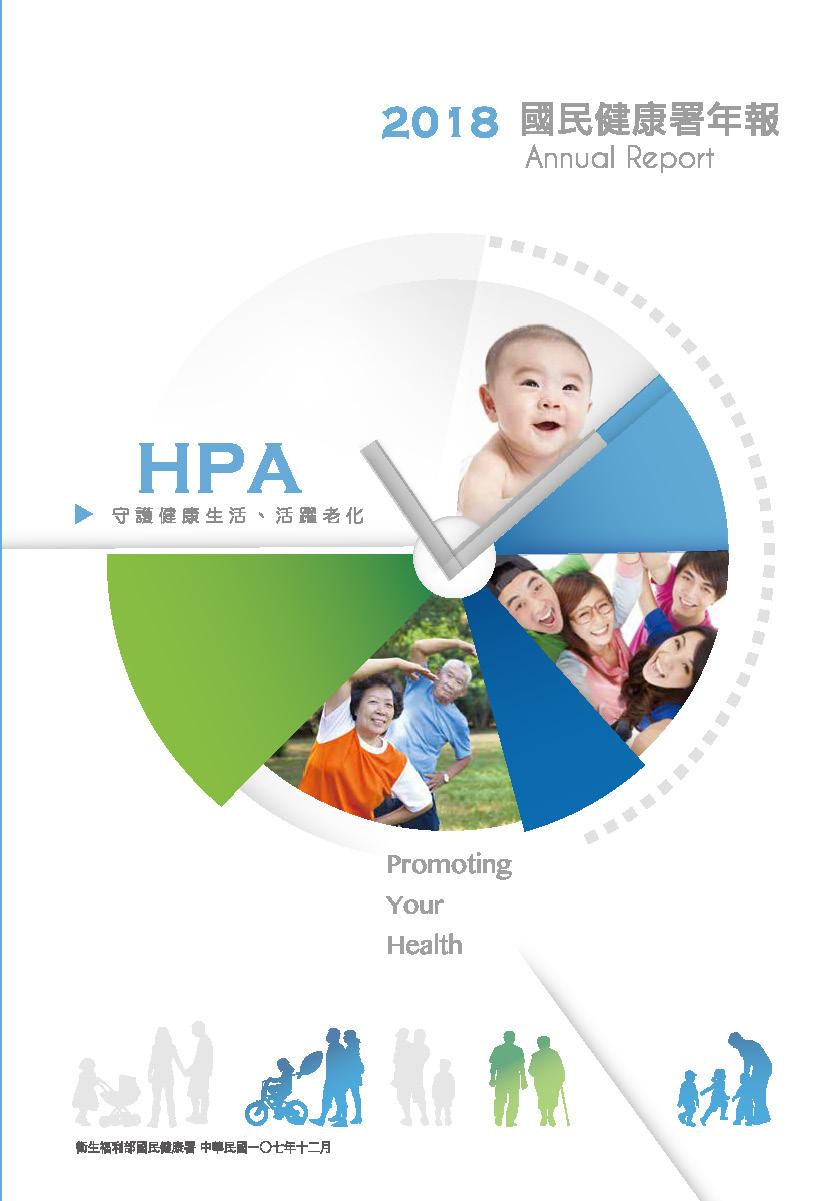 2018國民健康署年報中文版