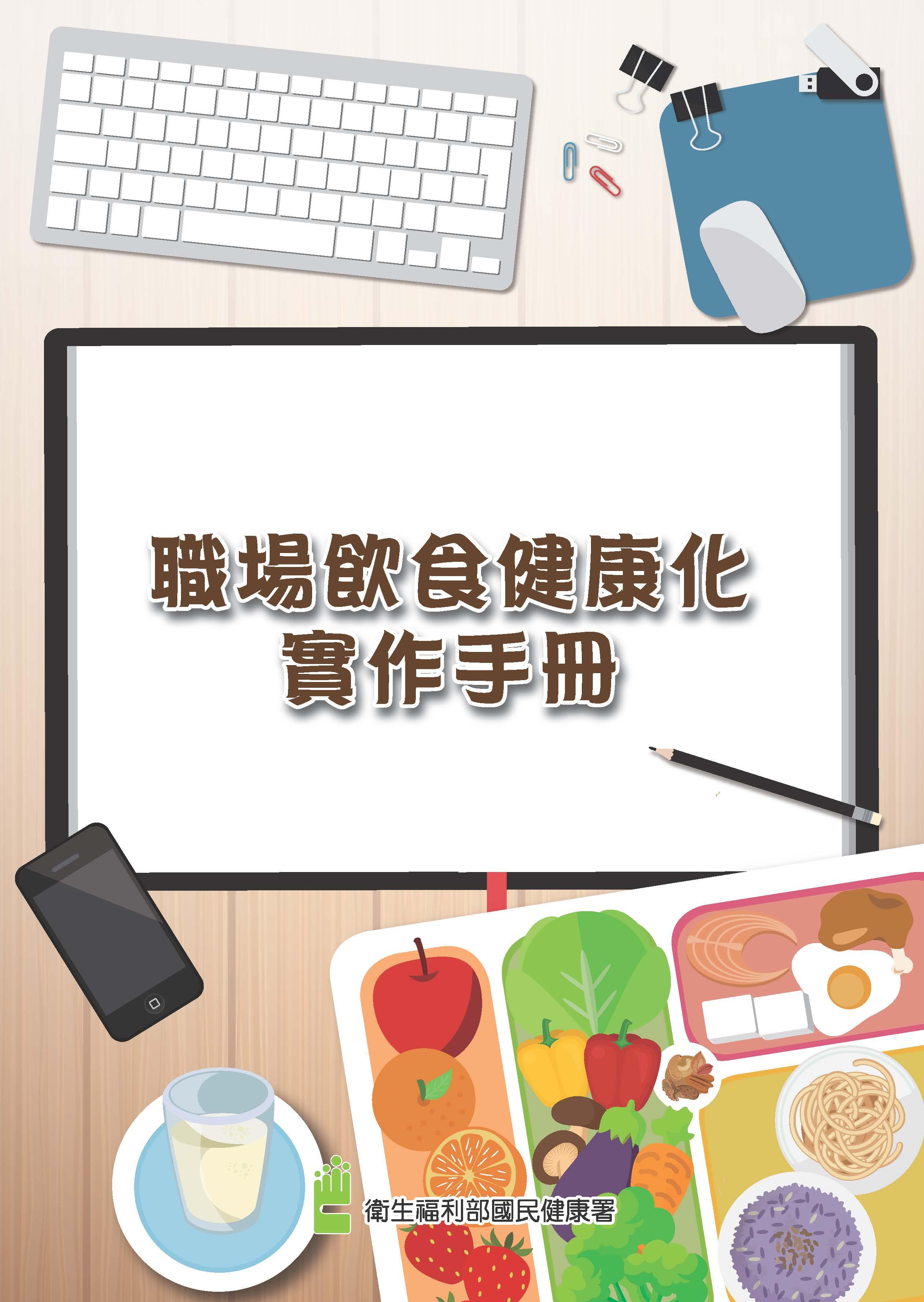 職場飲食健康化實作手冊