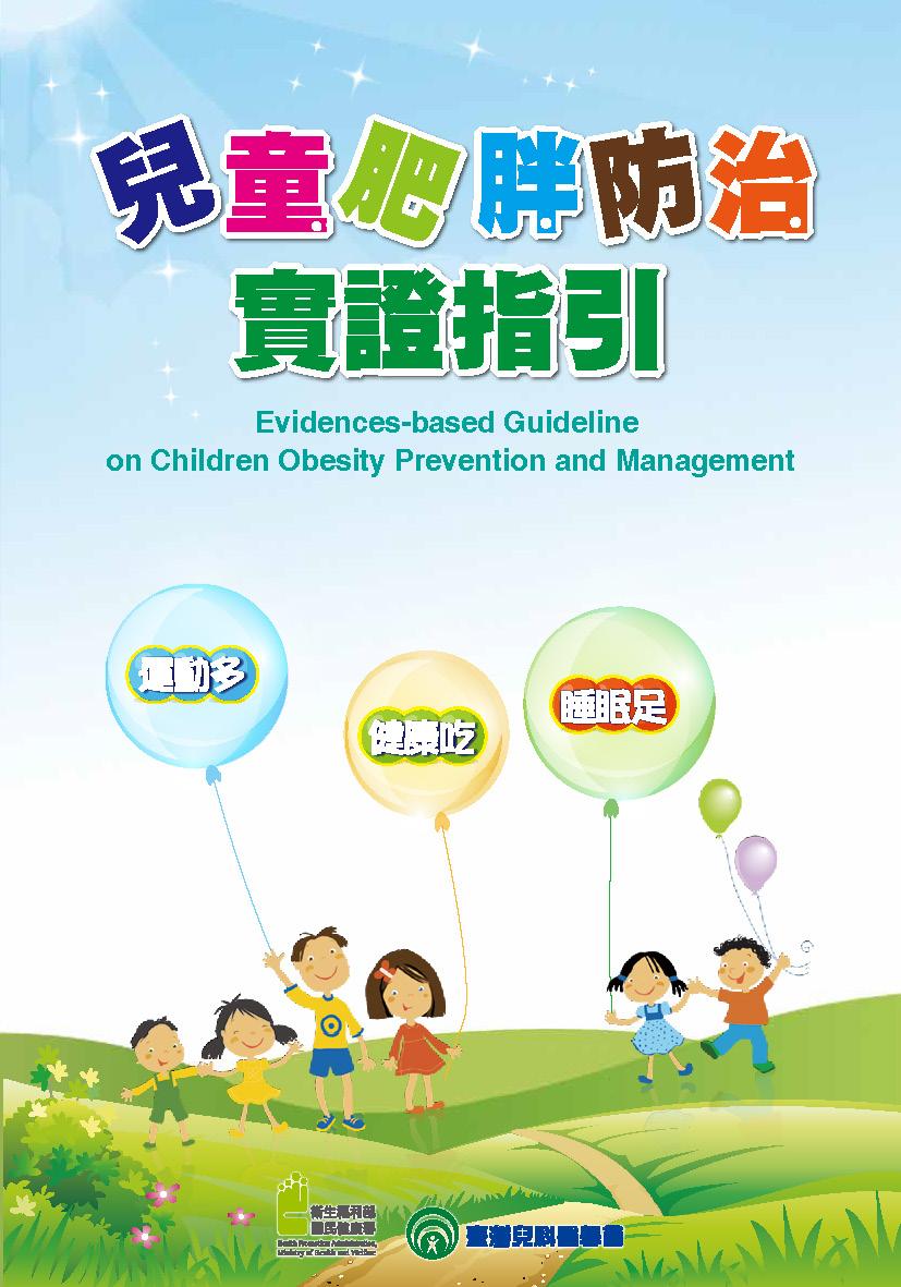 兒童肥胖防治實證指引