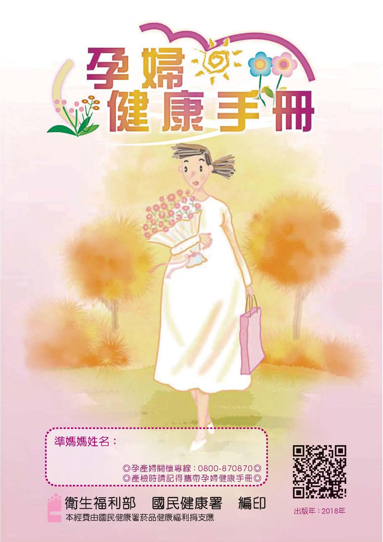 108孕婦健康手冊