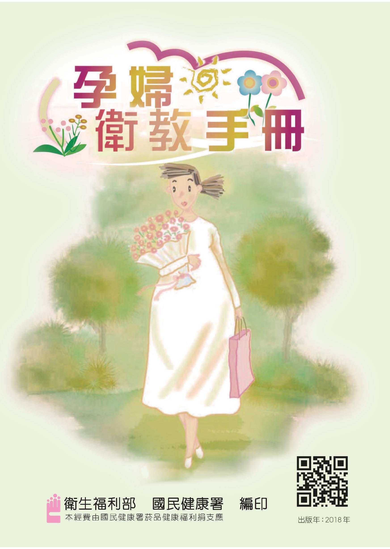 108年孕婦衛教手冊