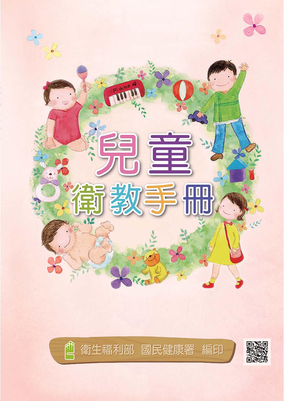 108年兒童衛教手冊