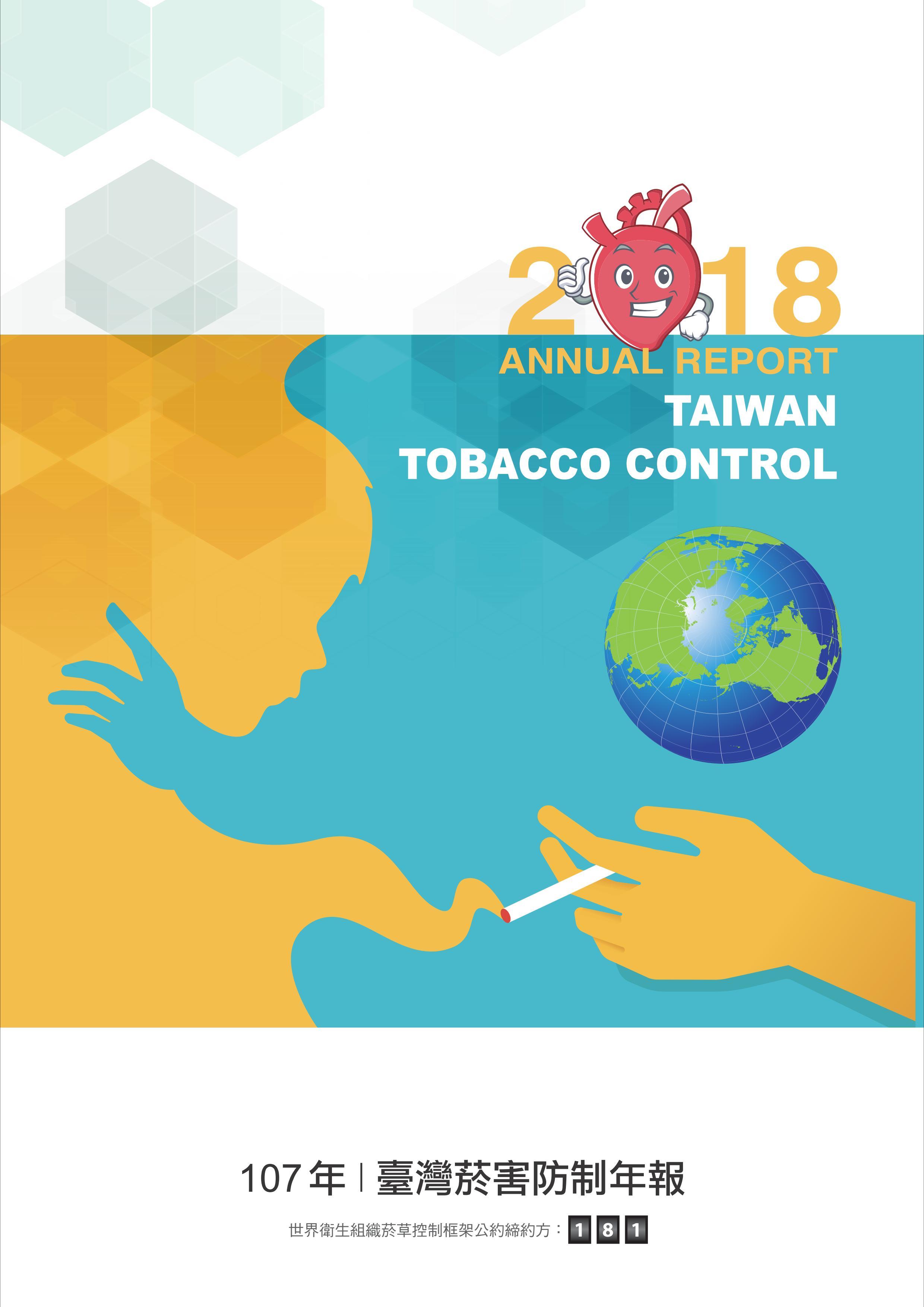 2018菸害防制年報