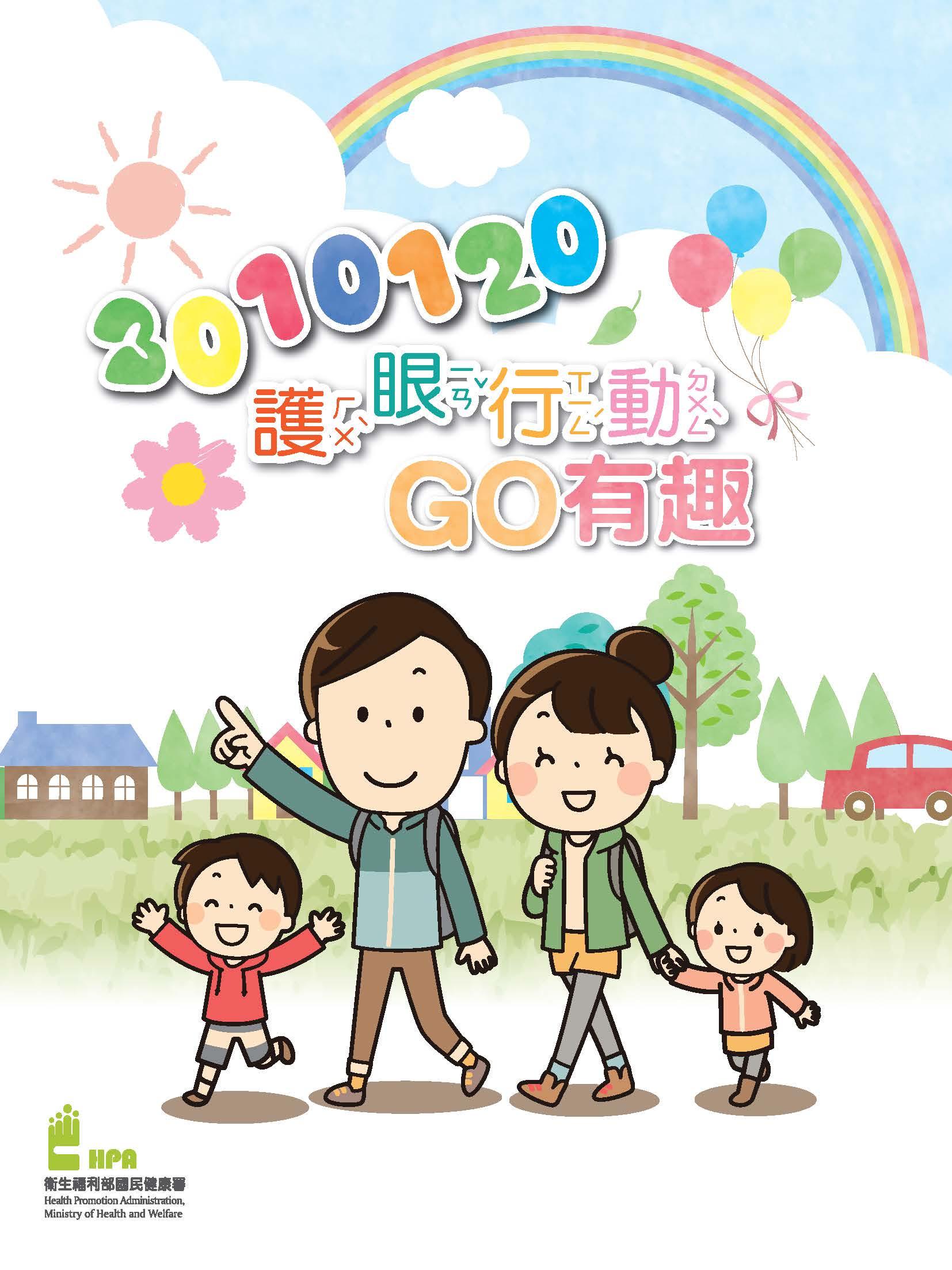 2010120戶演行動GO有趣