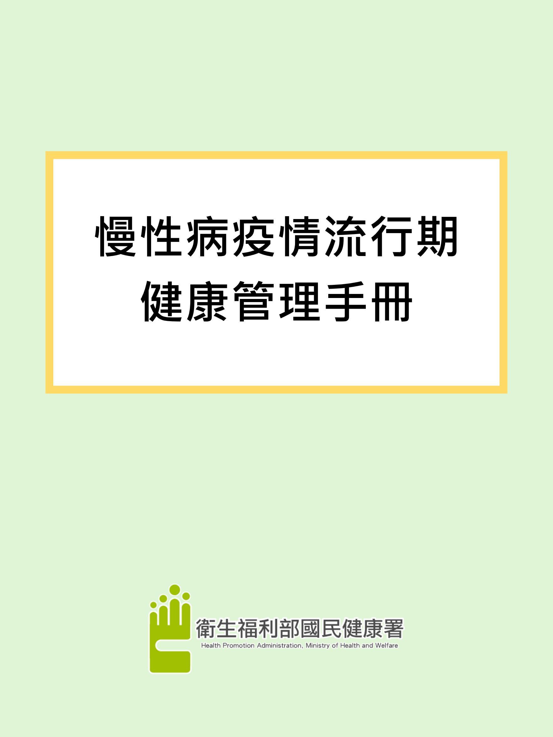 慢性病疫情流行期健康管理手冊
