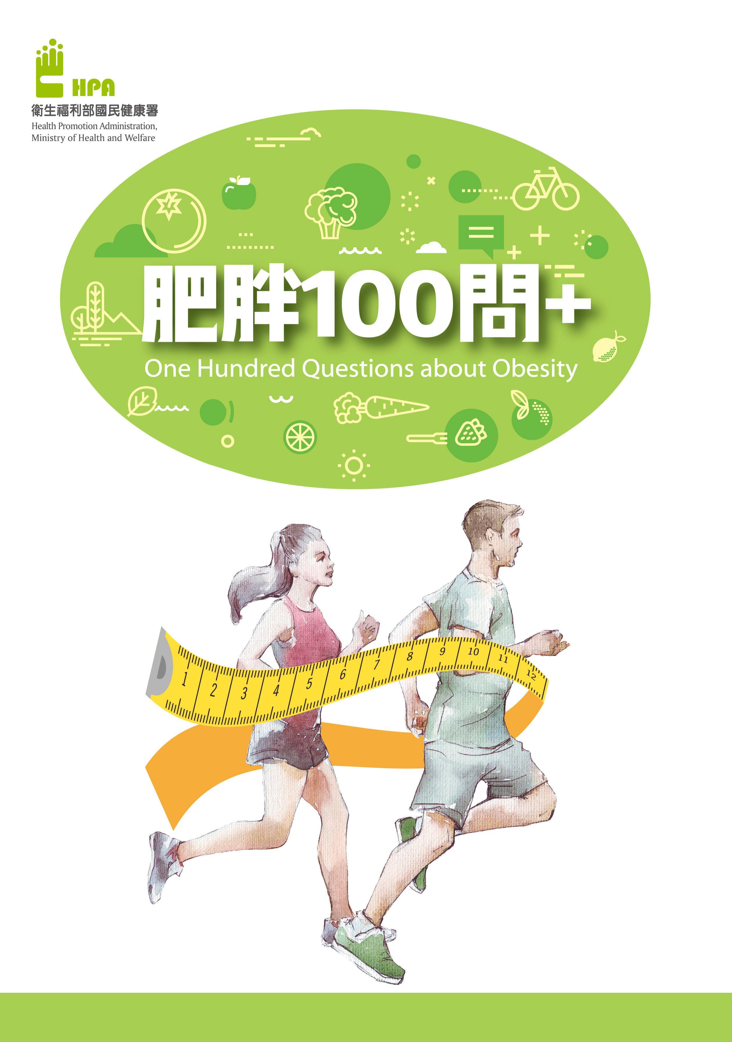 肥胖100問+